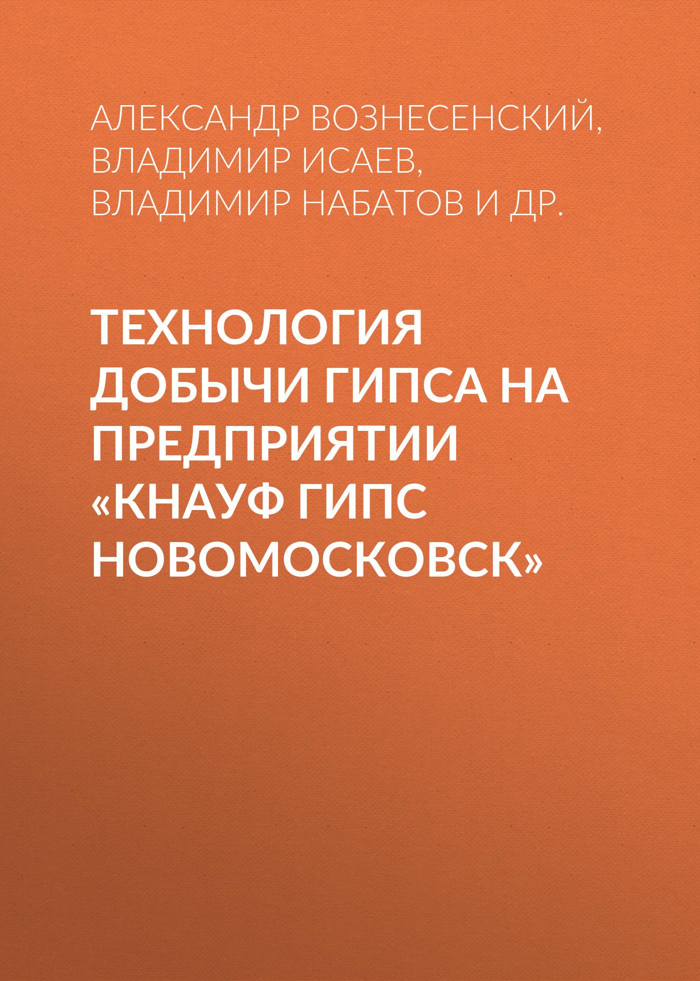 Владимир Исаев. Технология добычи гипса на предприятии «Кнауф Гипс Новомосковск»