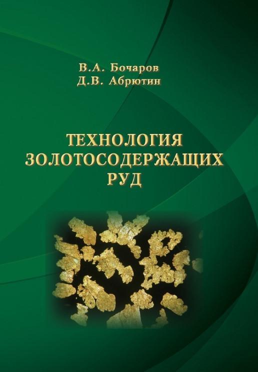 Дмитрий Абрютин Технология золотосодержащих руд