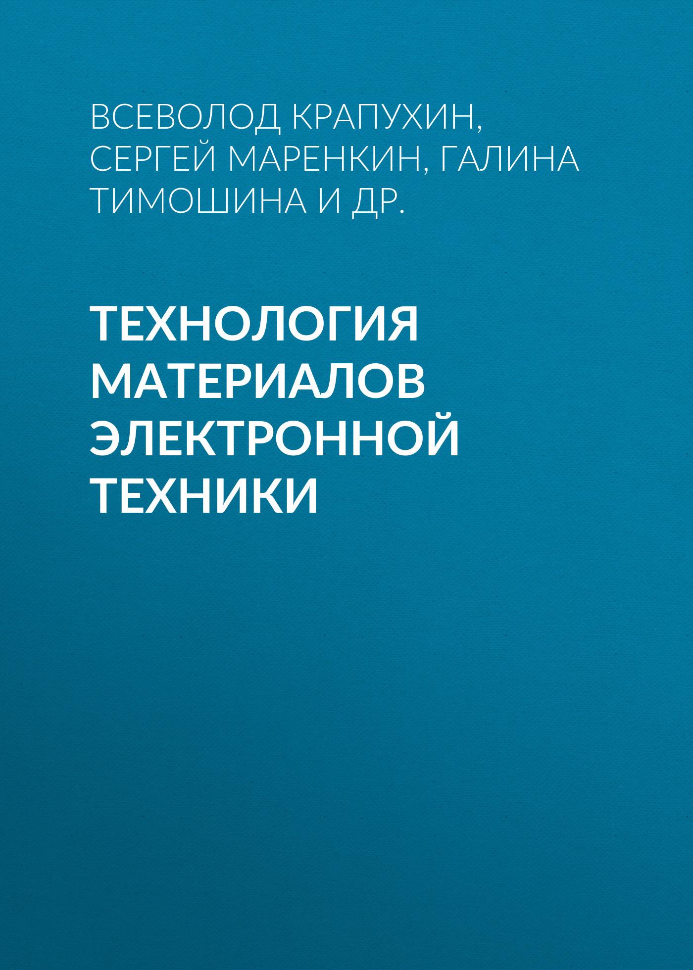 Сергей Маренкин Технология материалов электронной техники лабораторный набор по сопротивлению материалов