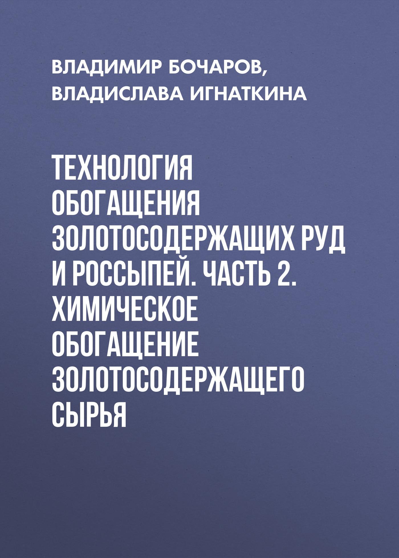 Владислава Игнаткина Технология обогащения золотосодержащих руд и россыпей. Часть 2. Химическое обогащение золотосодержащего сырья