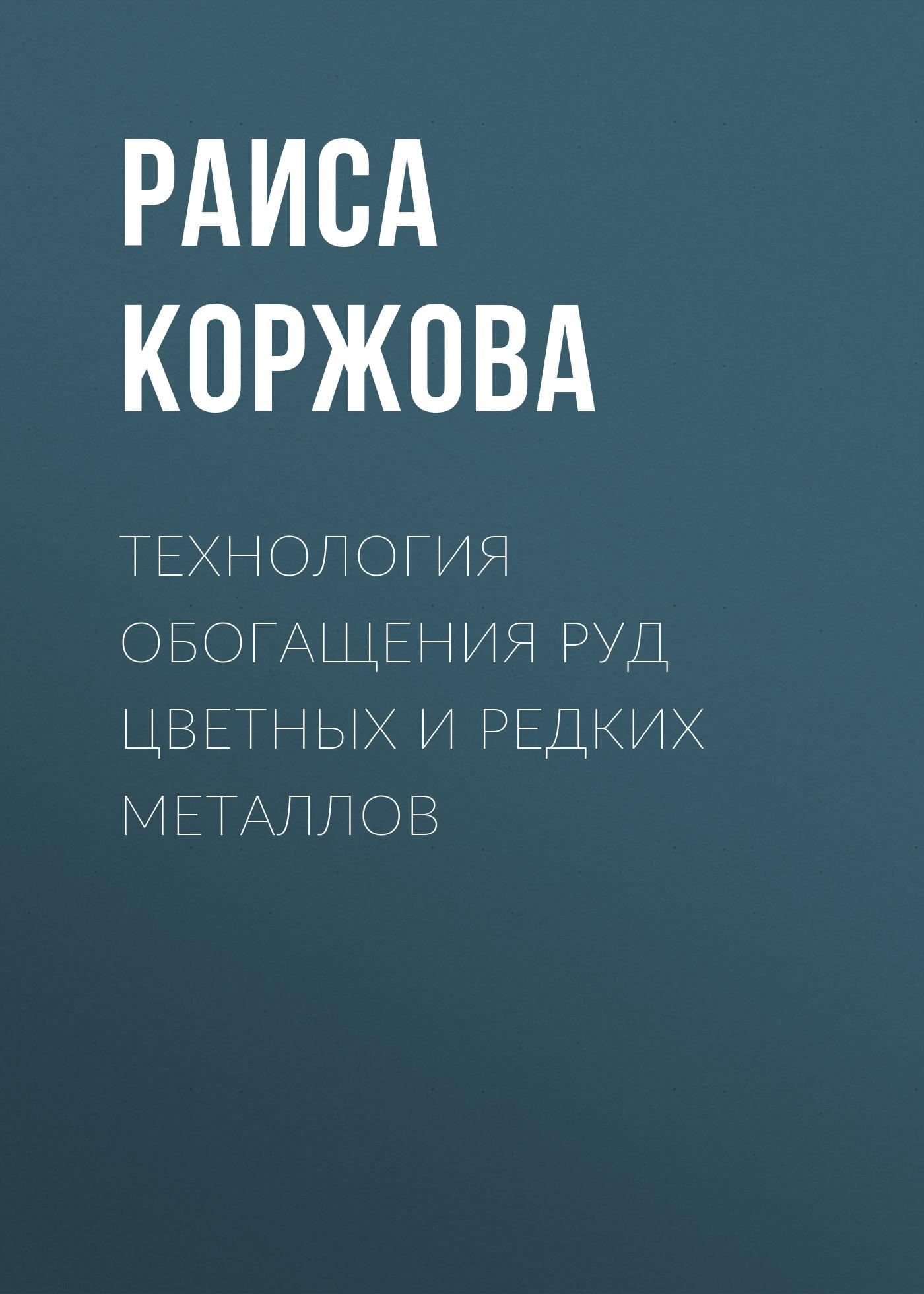 Раиса Коржова Технология обогащения руд цветных и редких металлов