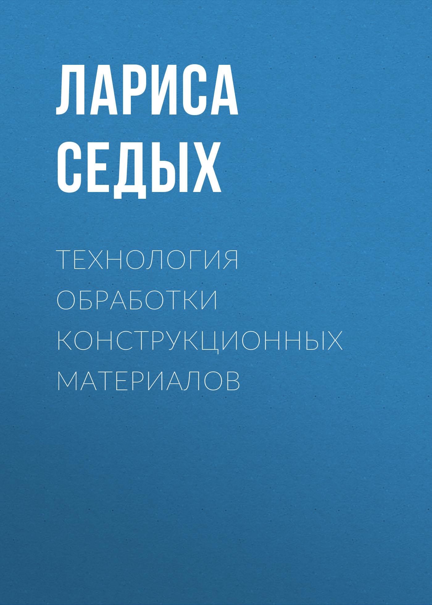 Л. В. Седых Технология обработки конструкционных материалов