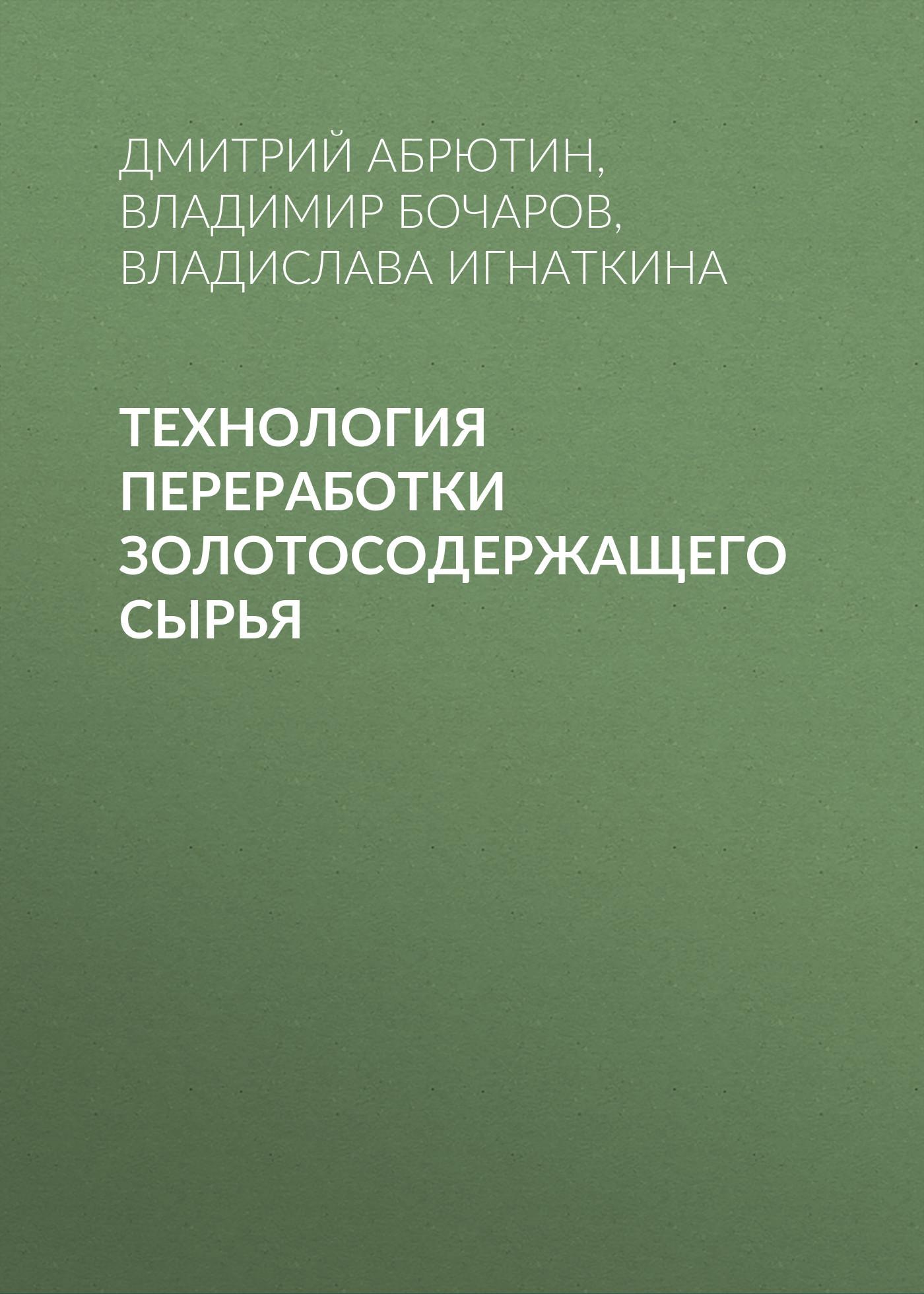 Владимир Бочаров Технология переработки золотосодержащего сырья