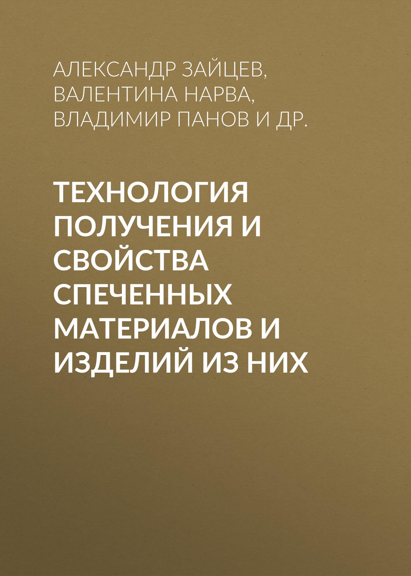 Александр Зайцев Технология получения и свойства спеченных материалов и изделий из них лабораторный набор по сопротивлению материалов