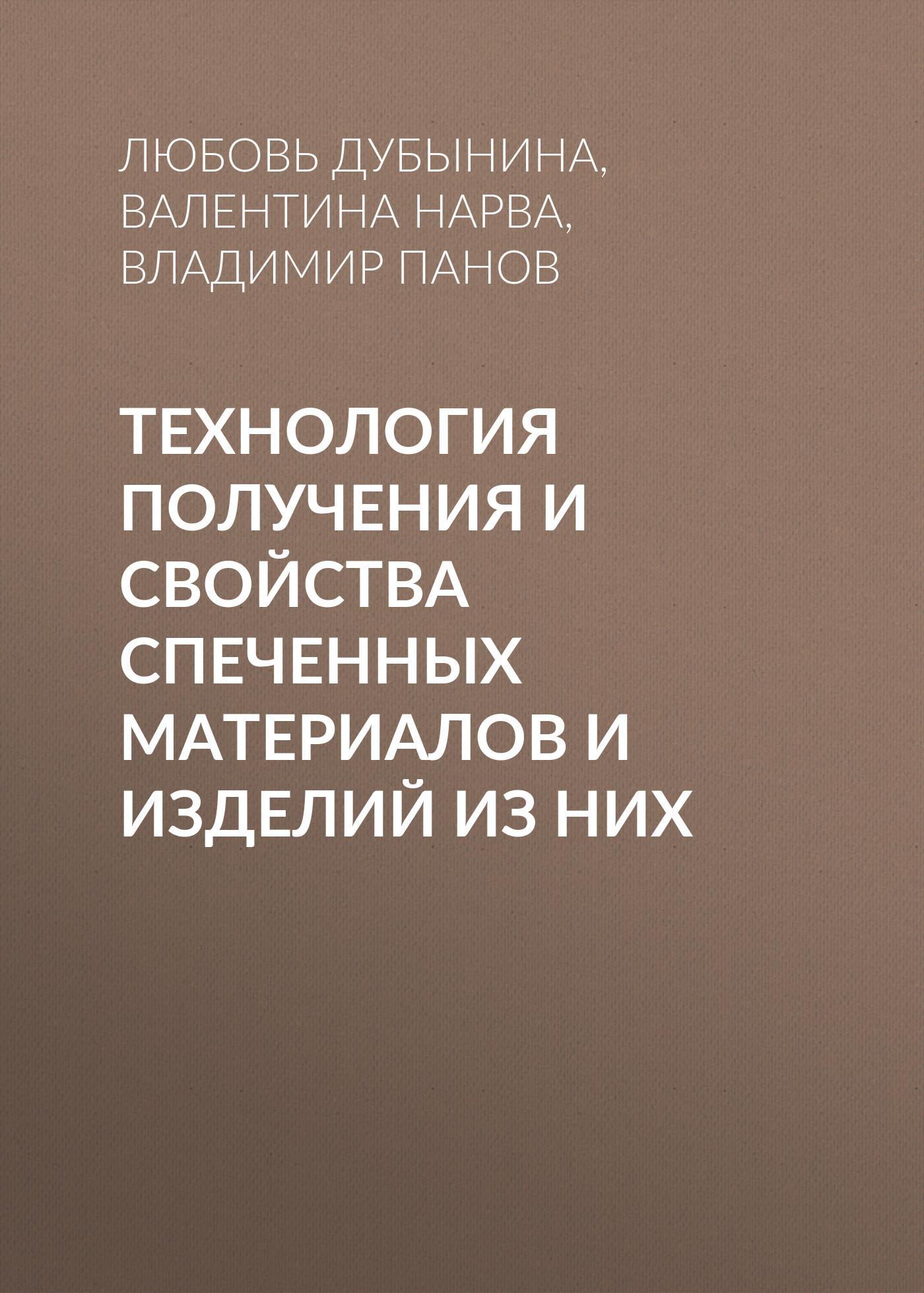Валентина Нарва Технология получения и свойства спеченных материалов и изделий из них