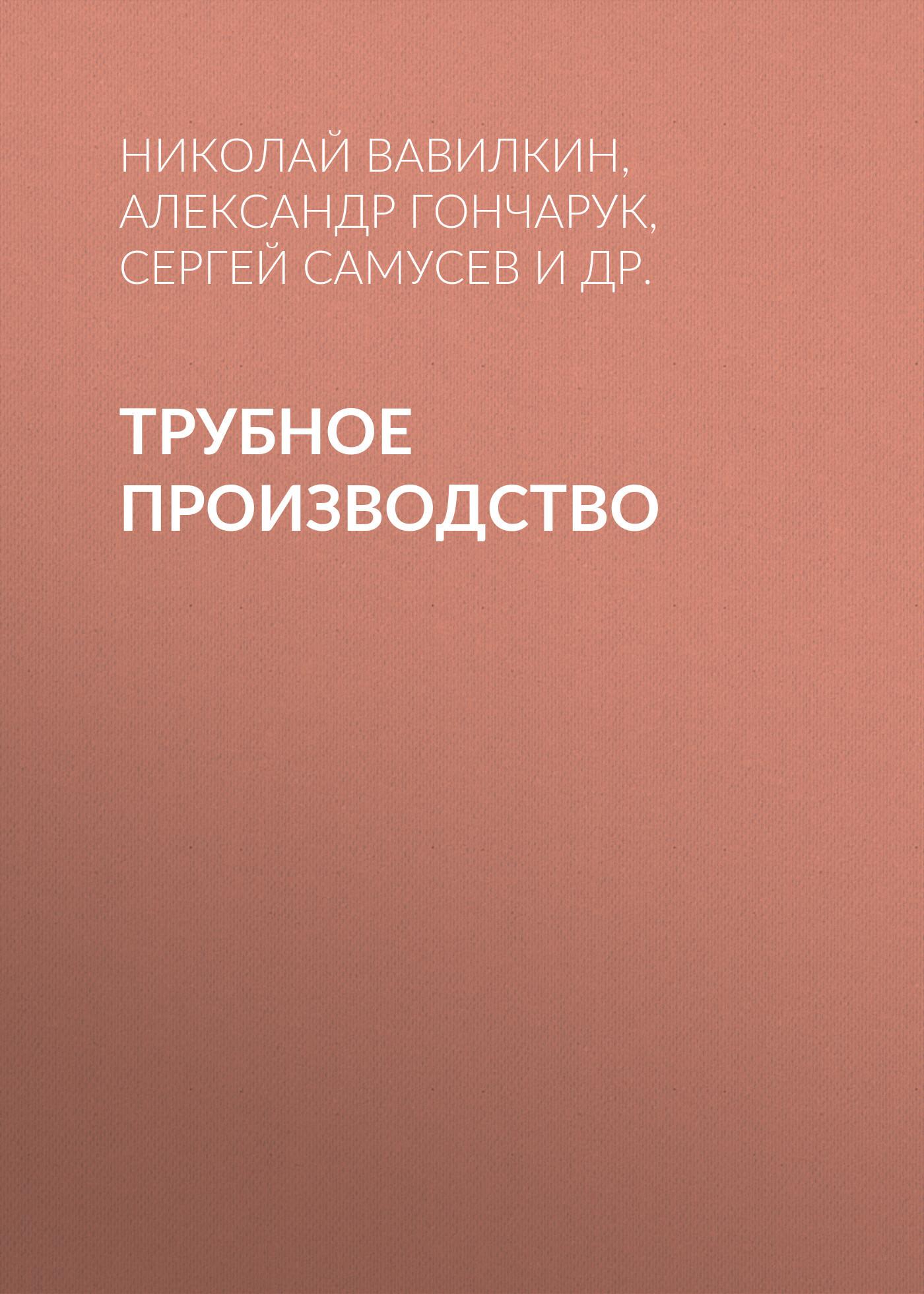 Александр Гончарук бесплатно