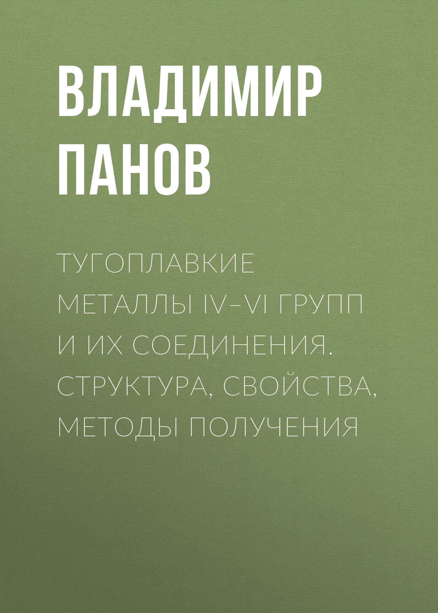 Владимир Панов Тугоплавкие металлы IV–VI групп и их соединения. Структура, свойства, методы получения vi 254 ev vi 254 iv