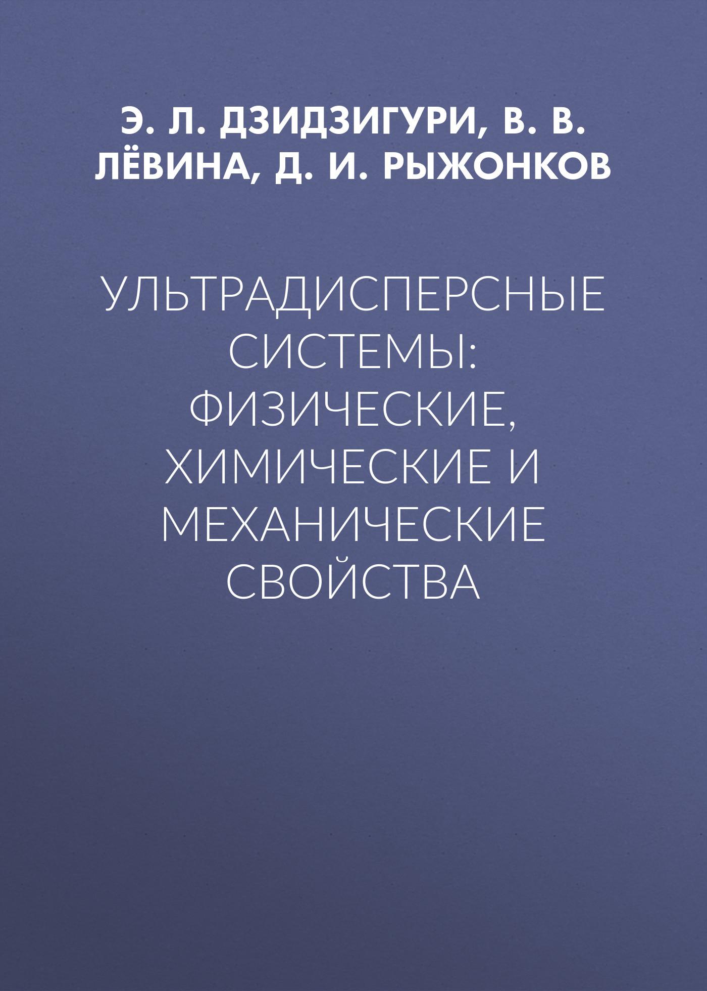 Д. И. Рыжонков бесплатно
