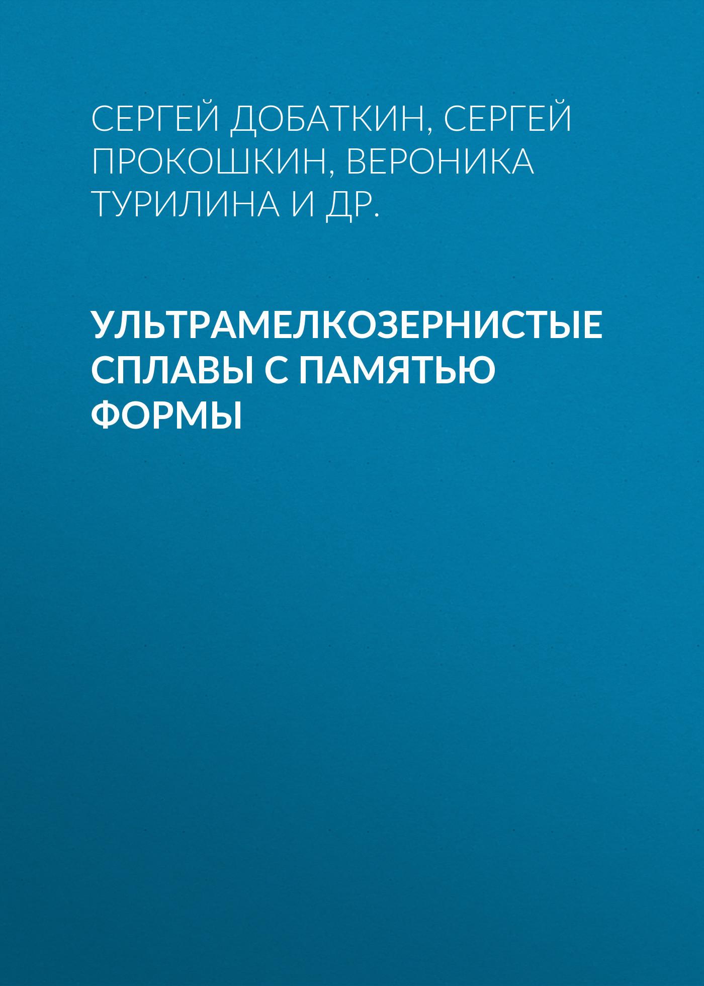 Сергей Добаткин бесплатно