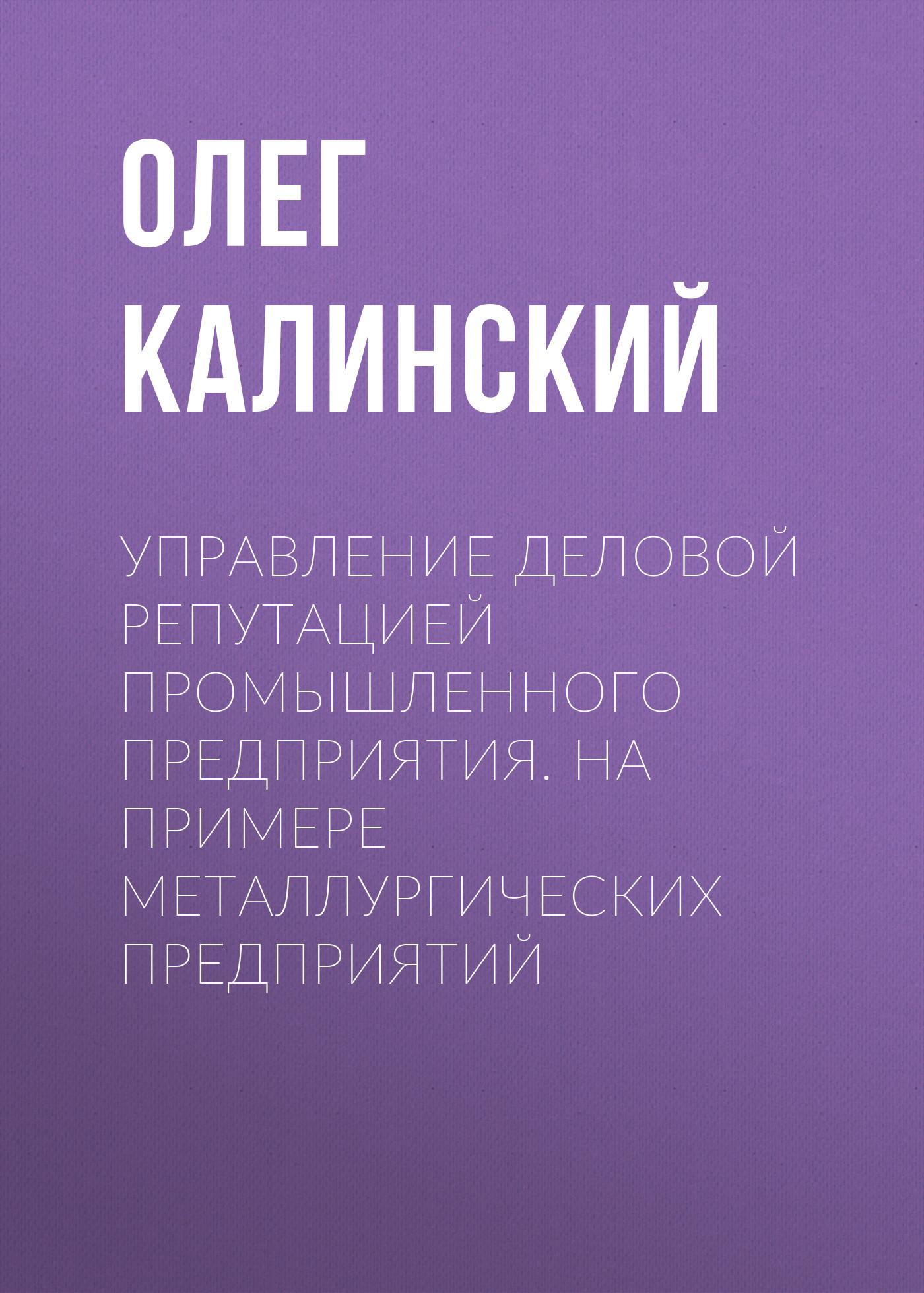 О. И. Калинский Управление деловой репутацией промышленного предприятия. На примере металлургических предприятий