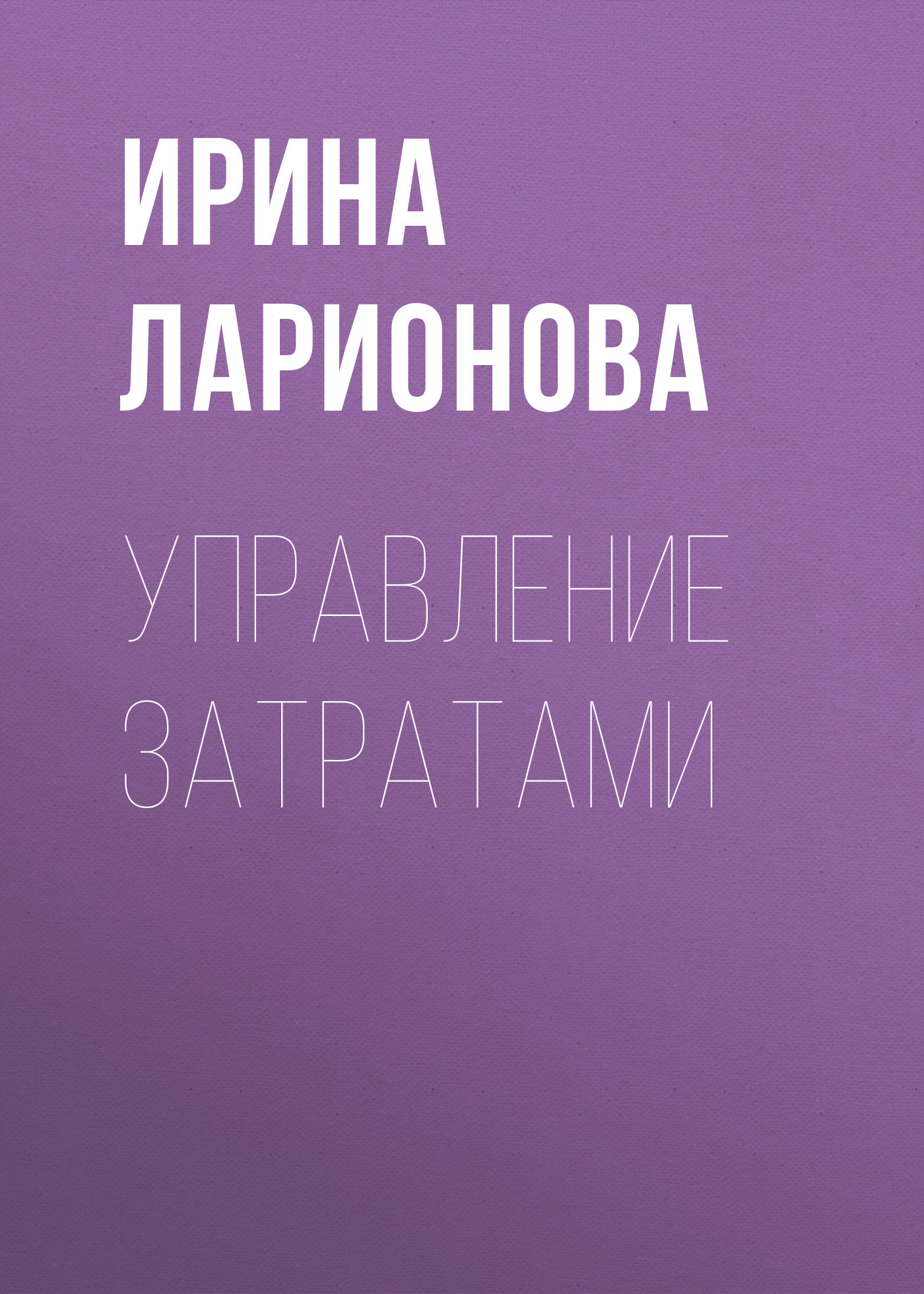 Ирина Ларионова бесплатно