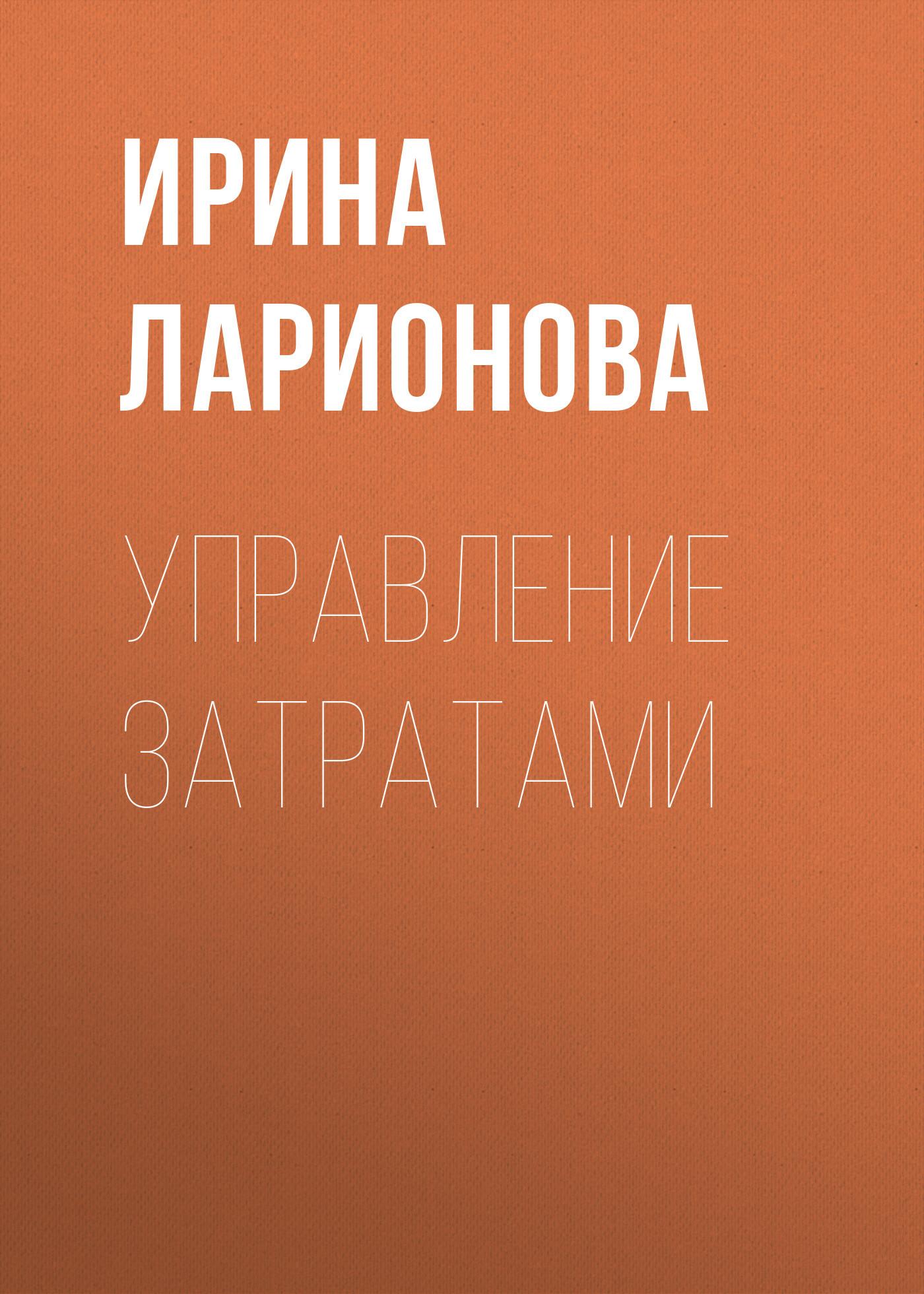 Ирина Ларионова. Управление затратами