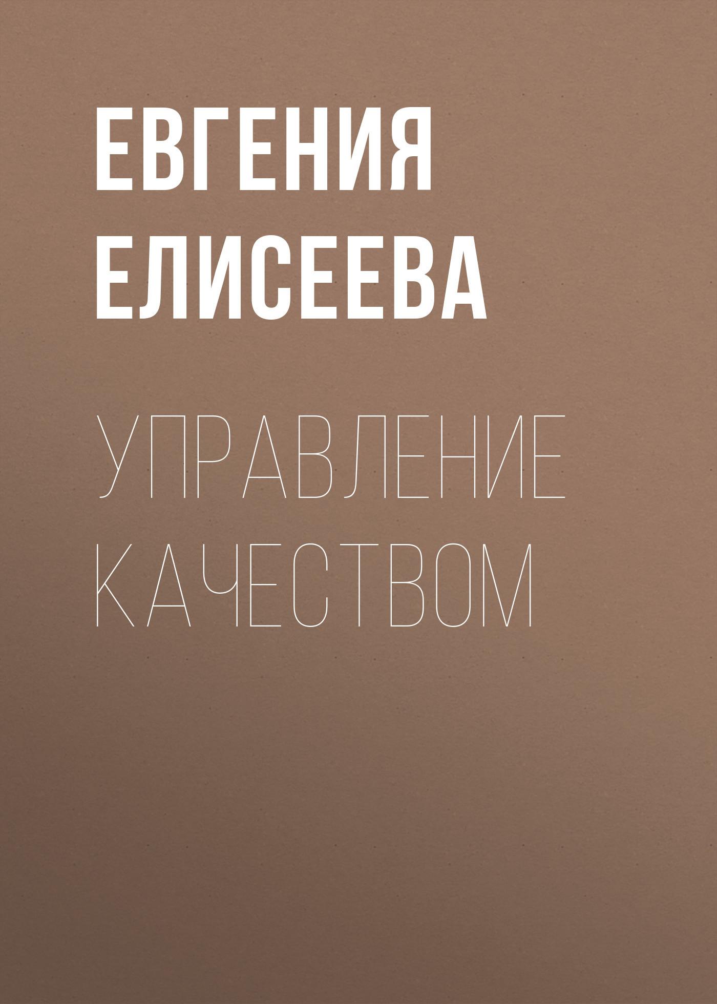 Евгения Елисеева. Управление качеством