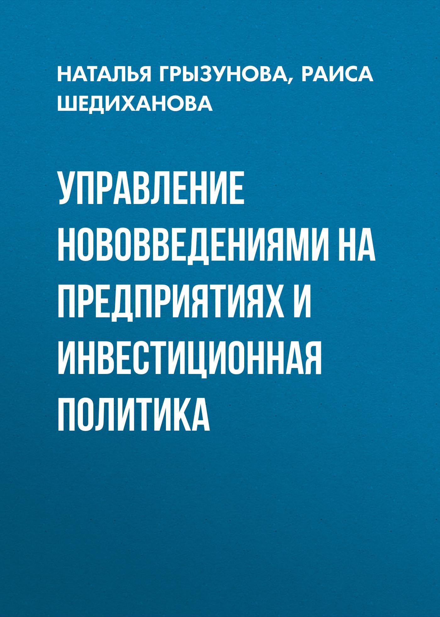 Наталья Грызунова Управление нововведениями на предприятиях и инвестиционная политика связь на промышленных предприятиях