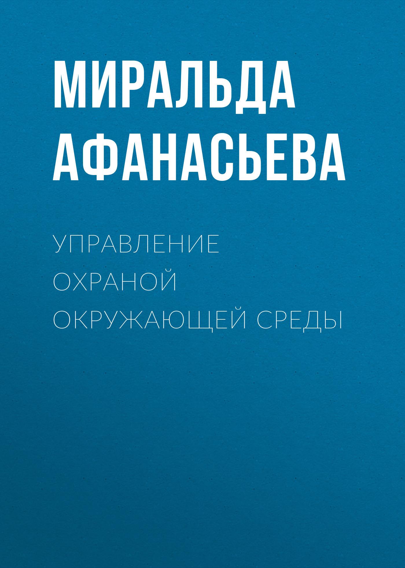 Миральда Афанасьева Управление охраной окружающей среды