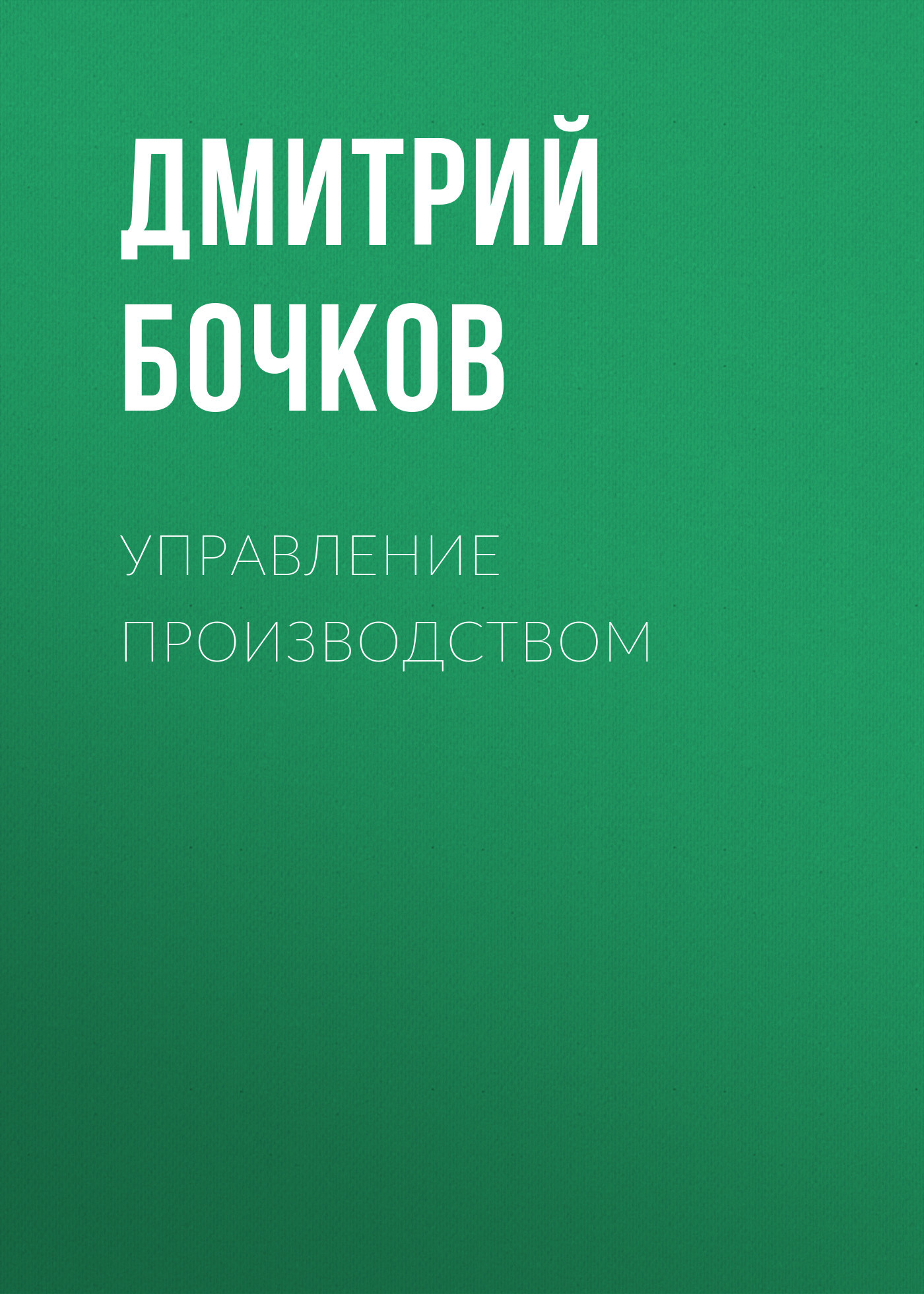 Дмитрий Бочков. Управление производством