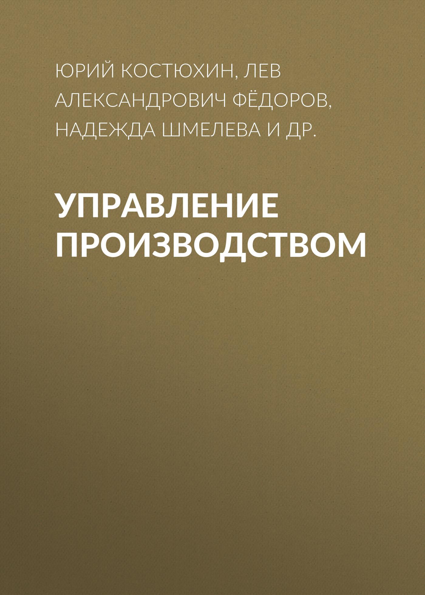 Лев Александрович Фёдоров Управление производством кибернетика и управление производством