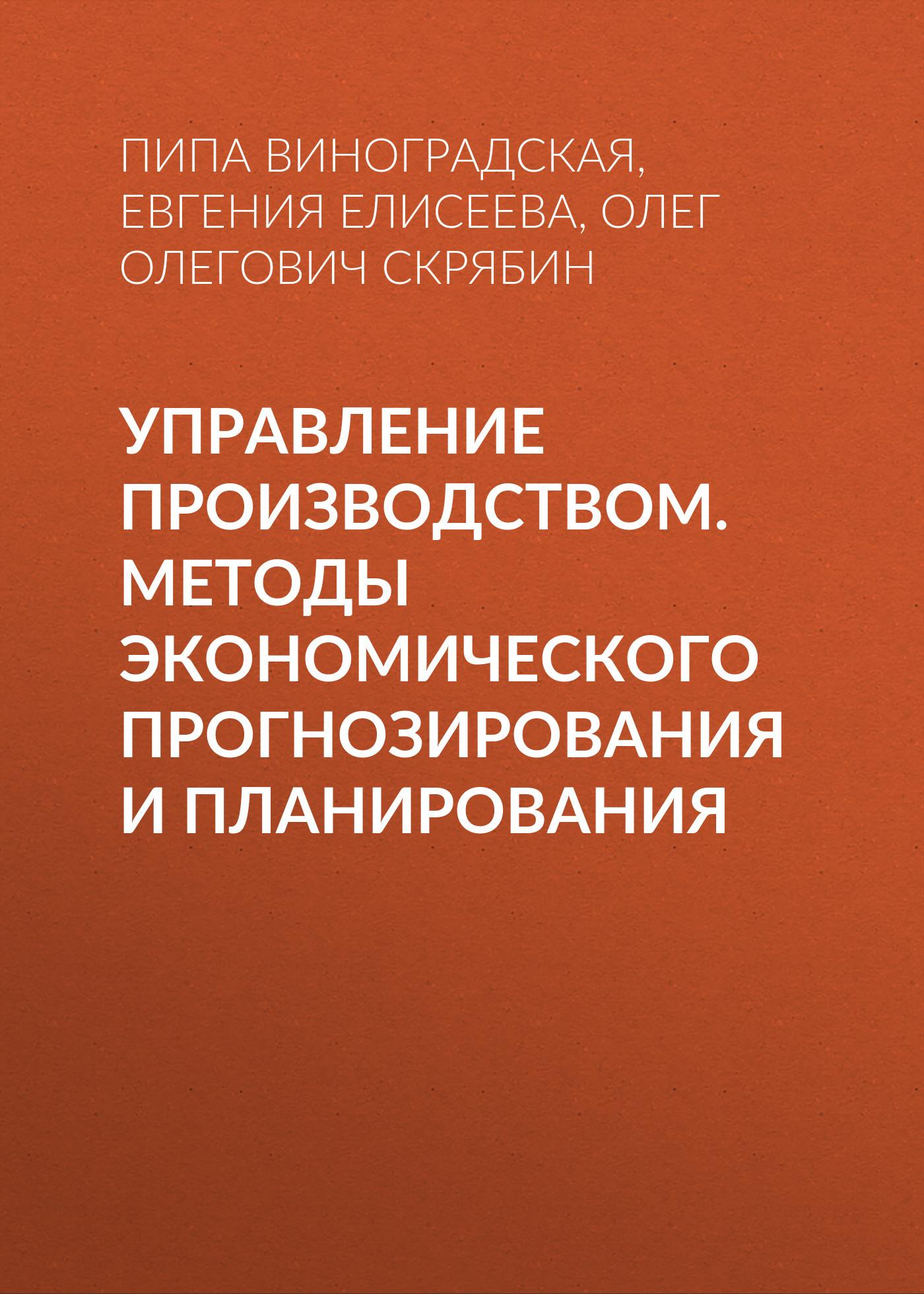 Евгения Елисеева Управление производством. Методы экономического прогнозирования и планирования кибернетика и управление производством