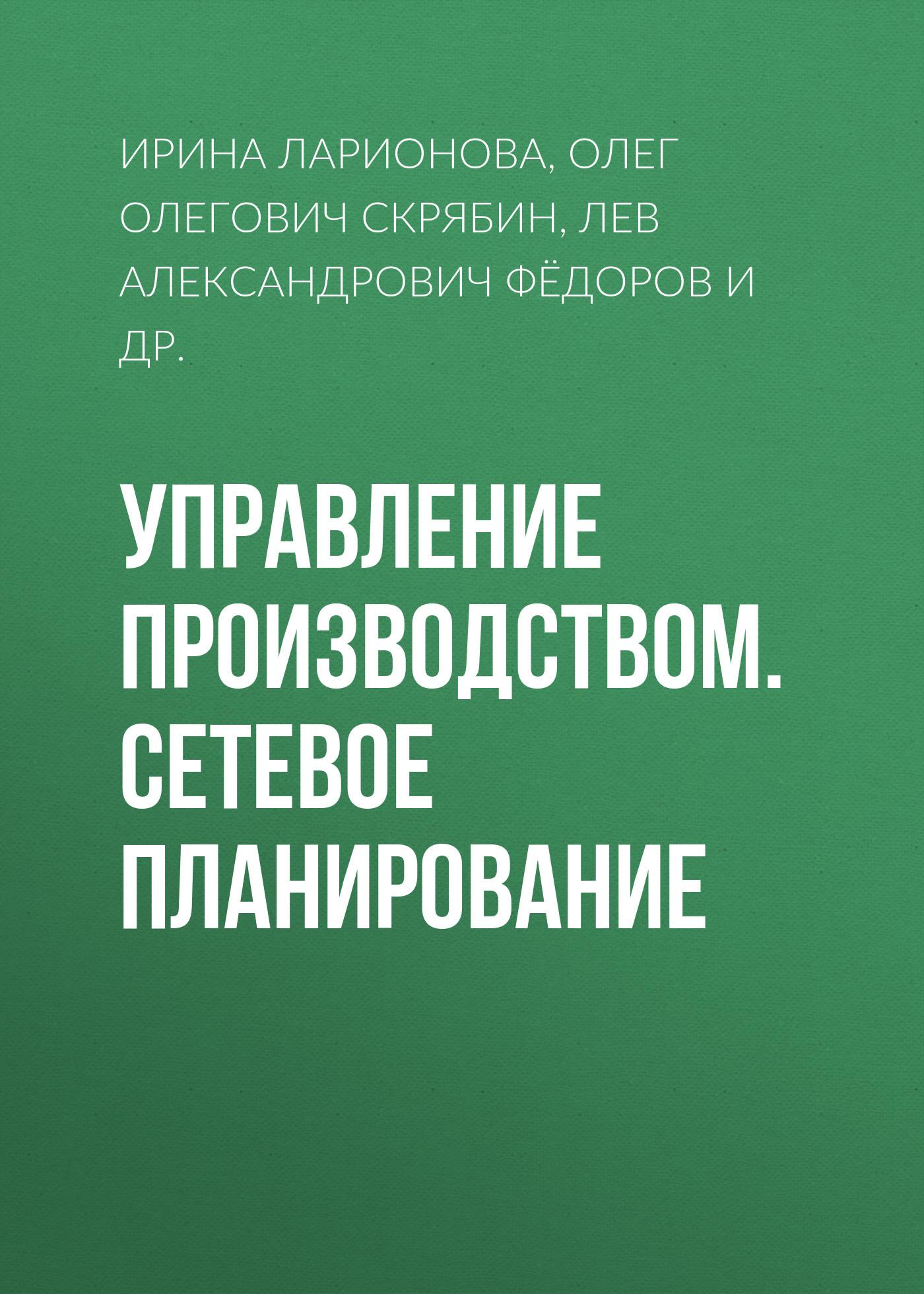 Лев Александрович Фёдоров. Управление производством. Сетевое планирование