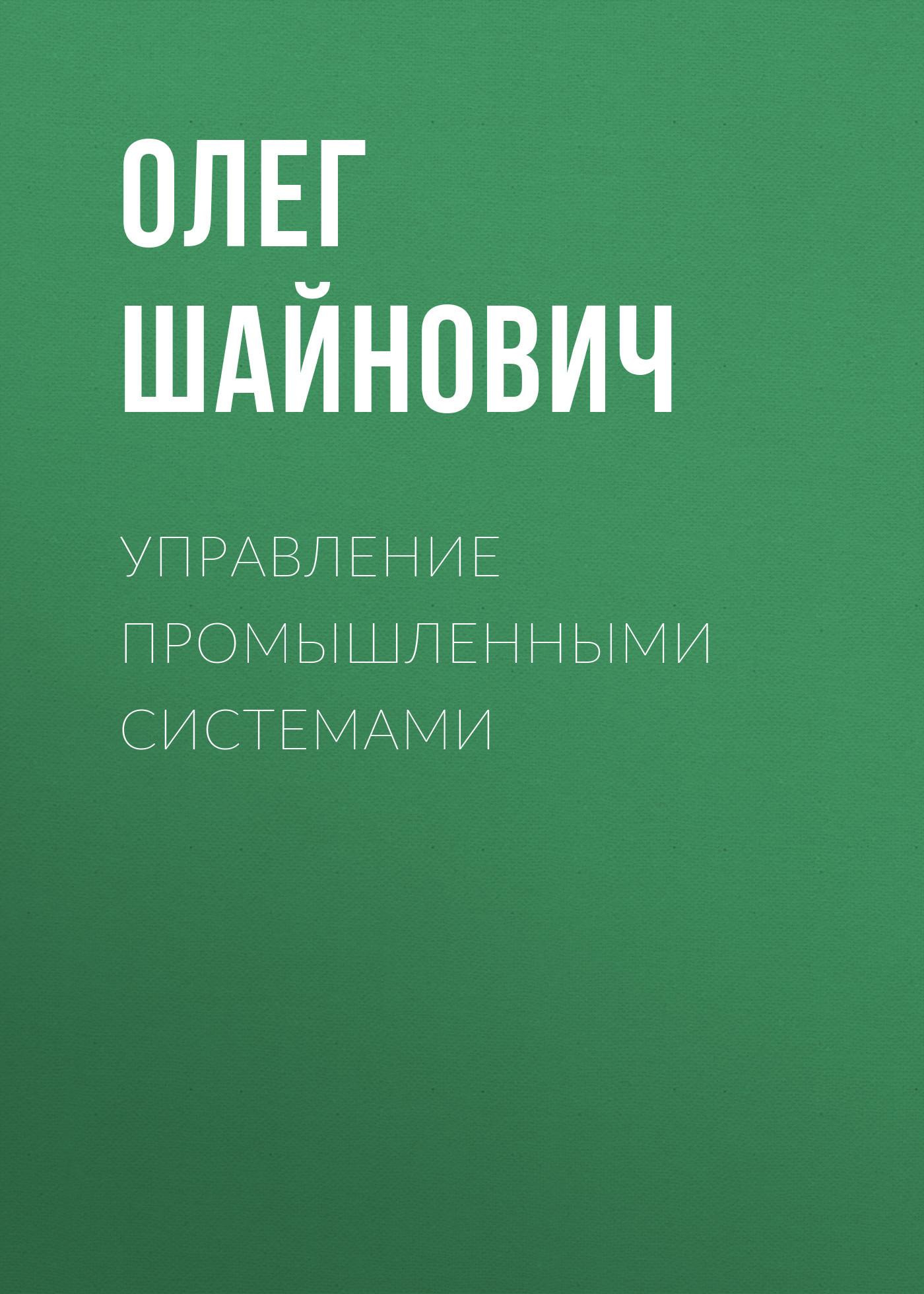 Олег Шайнович. Управление промышленными системами