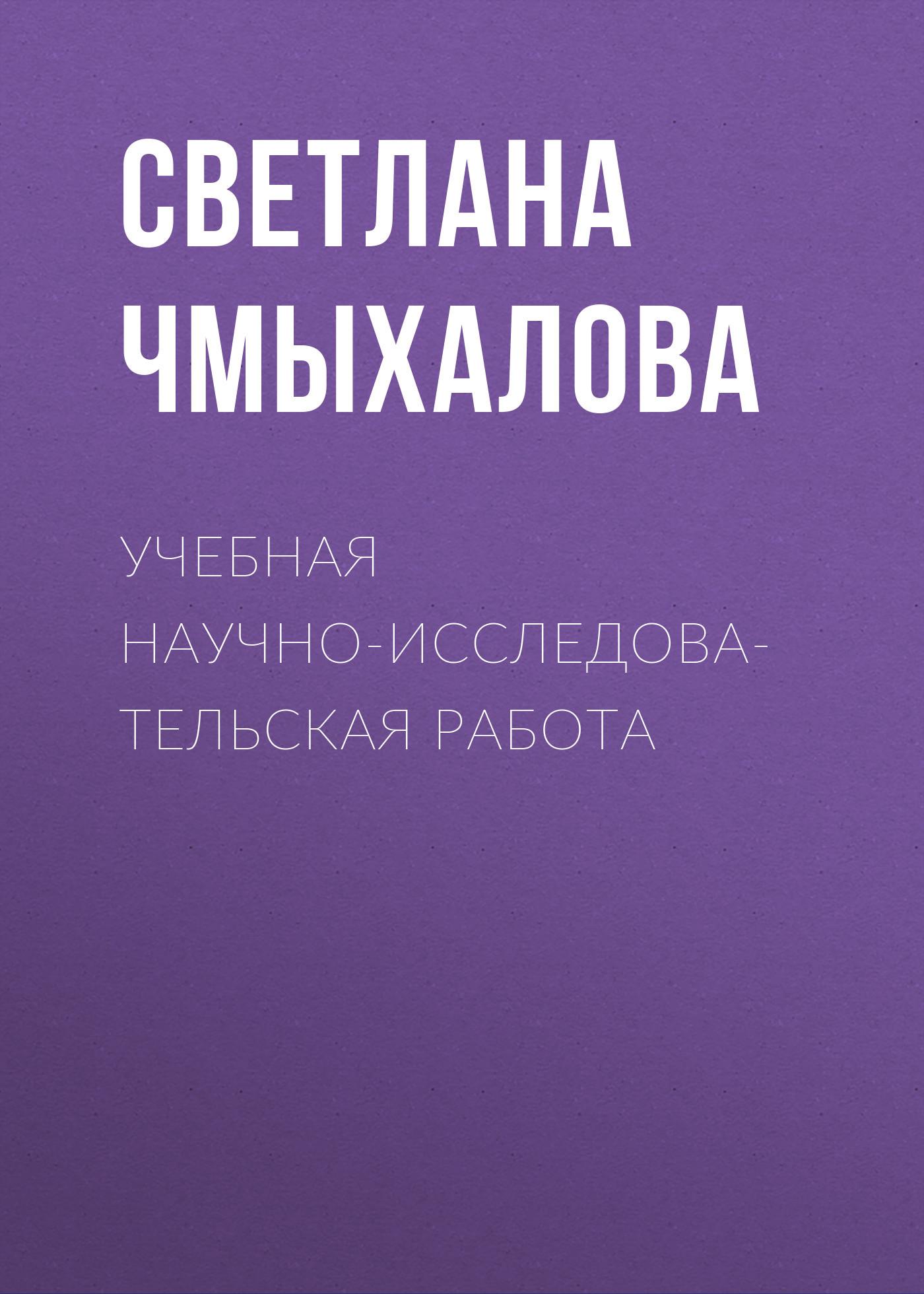 Светлана Чмыхалова Учебная научно-исследовательская работа научно учебная литература