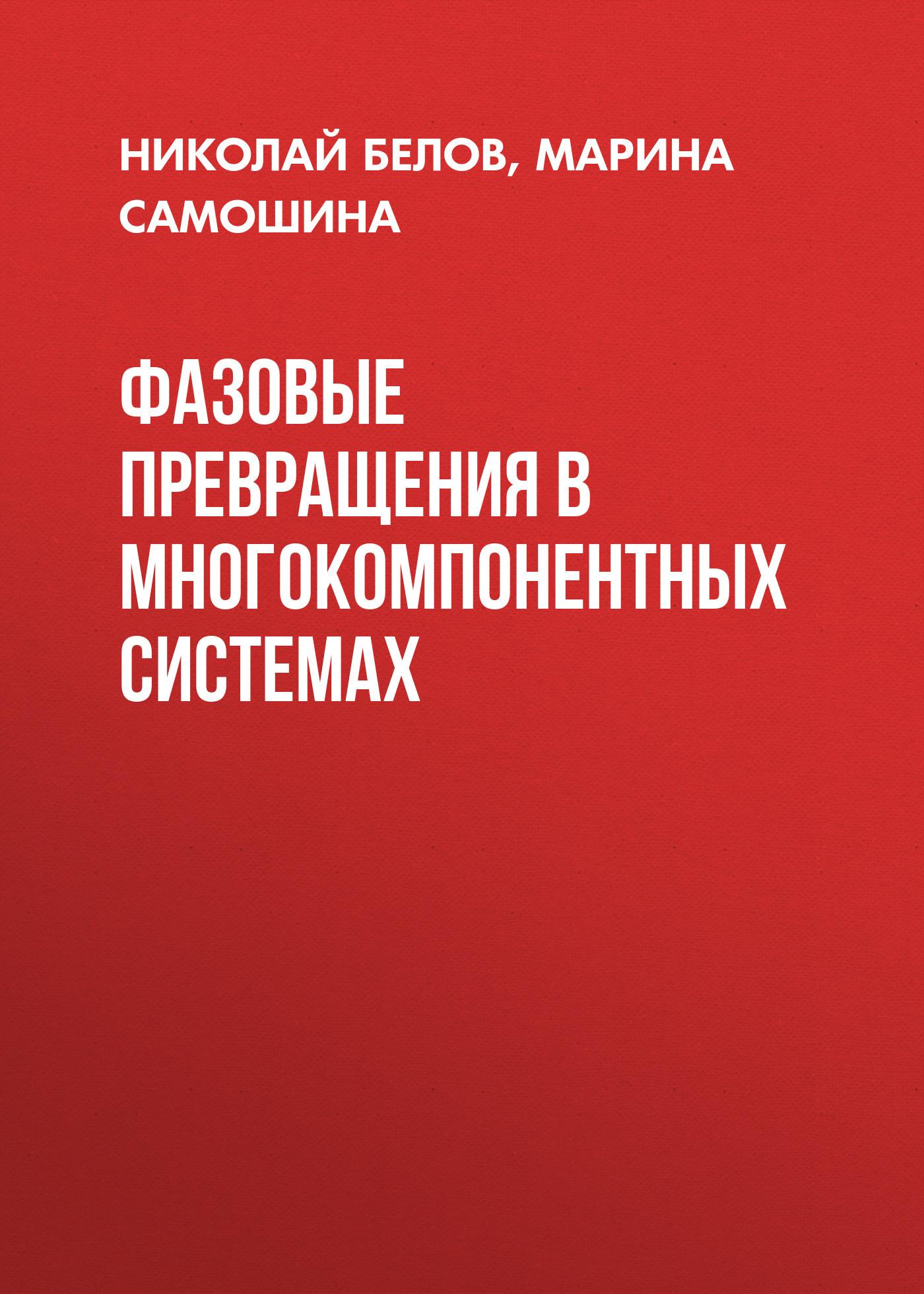 Николай Белов Фазовые превращения в многокомпонентных системах николай белов фазовый состав алюминиевых сплавов