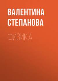 Валентина Степанова - Физика