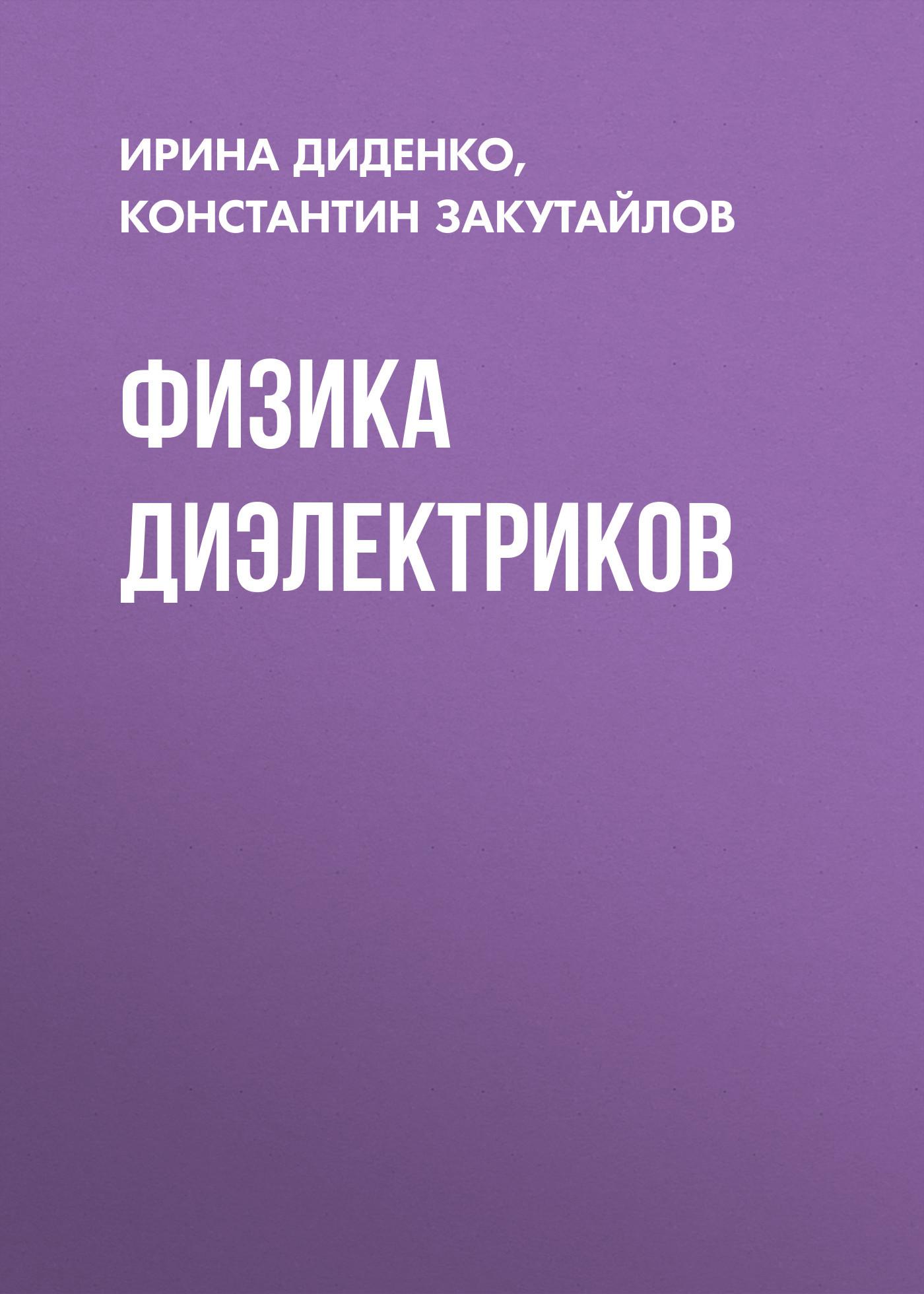 Ирина Диденко Физика диэлектриков