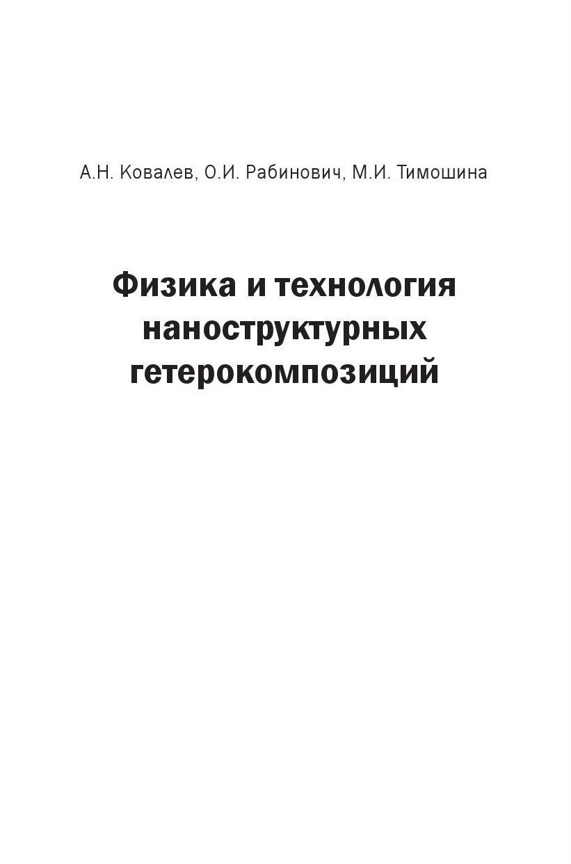 Олег Рабинович Физика и технология наноструктурных гетерокомпозиций рощин в м технология материалов микро опто и наноэлектроники ч 2