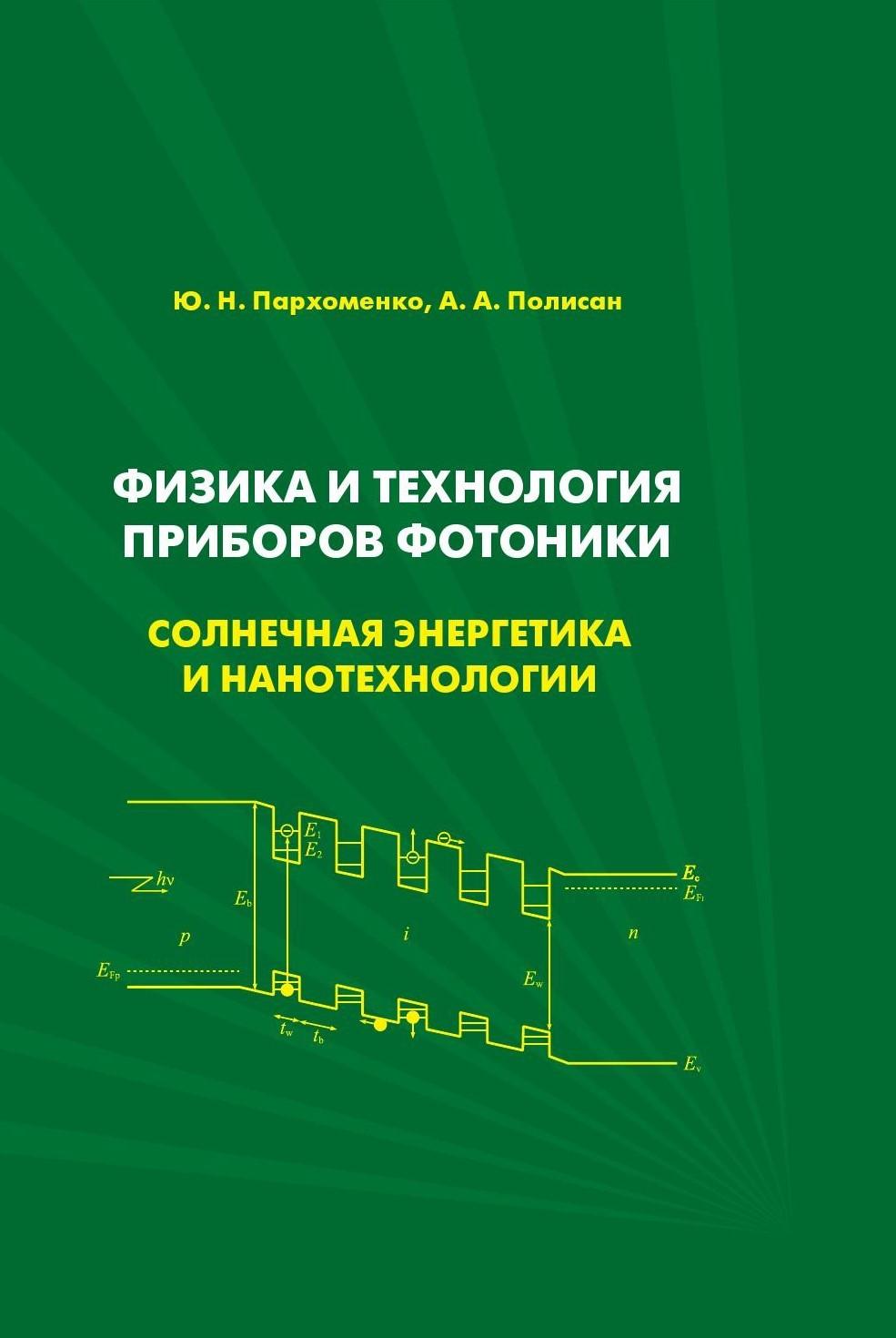 Андрей Полисан Физика и технология приборов фотоники. Солнечная энергетика и нанотехнологии