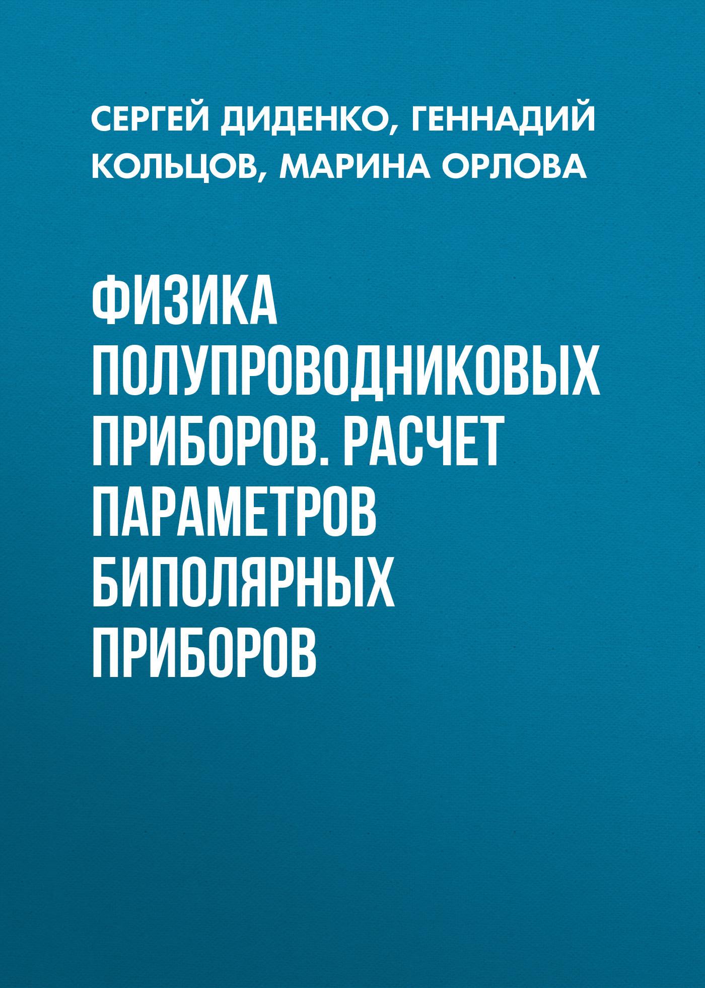Геннадий Кольцов бесплатно