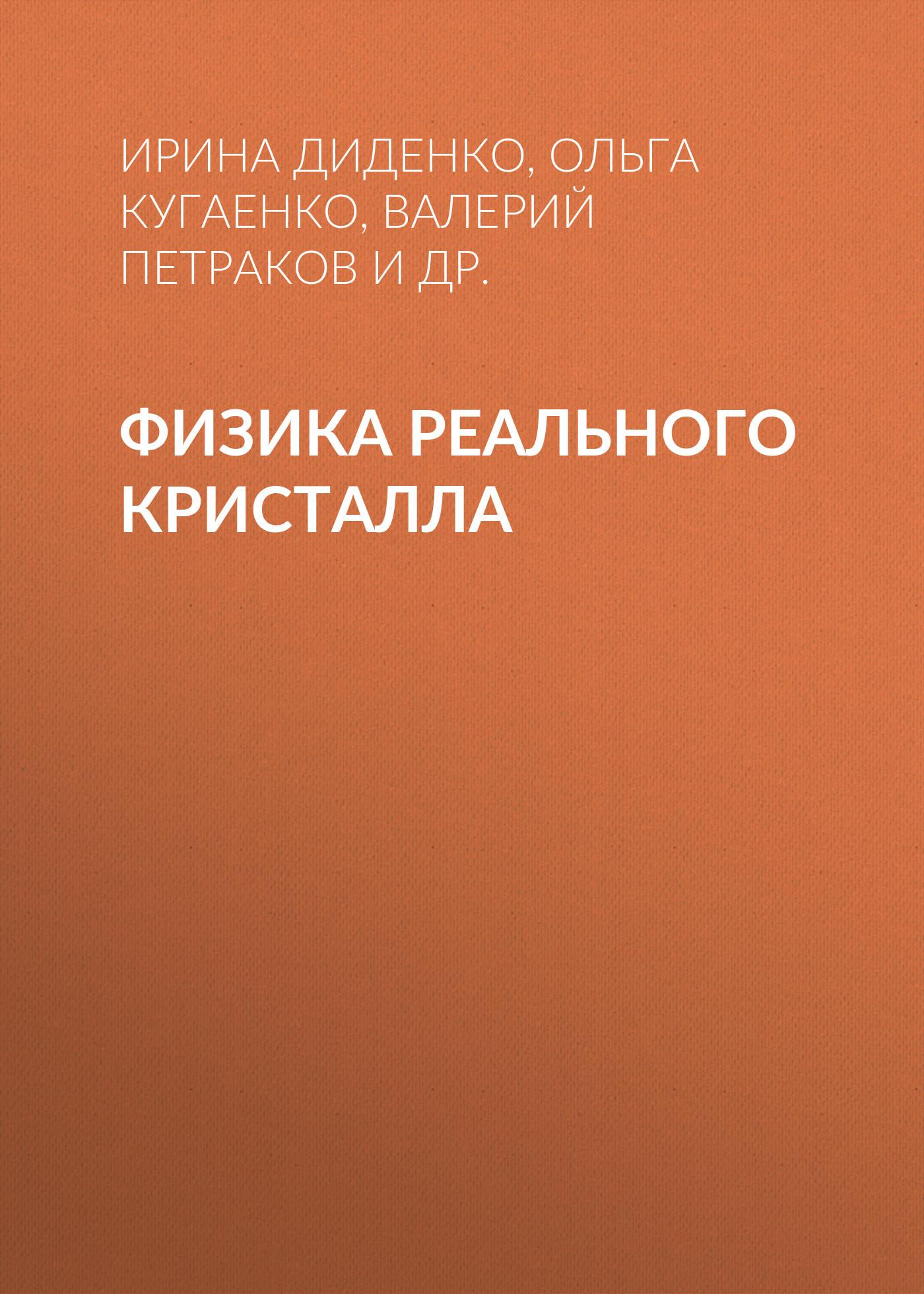 Книга притягивает взоры 35/95/82/35958283.bin.dir/35958283.cover.jpg обложка