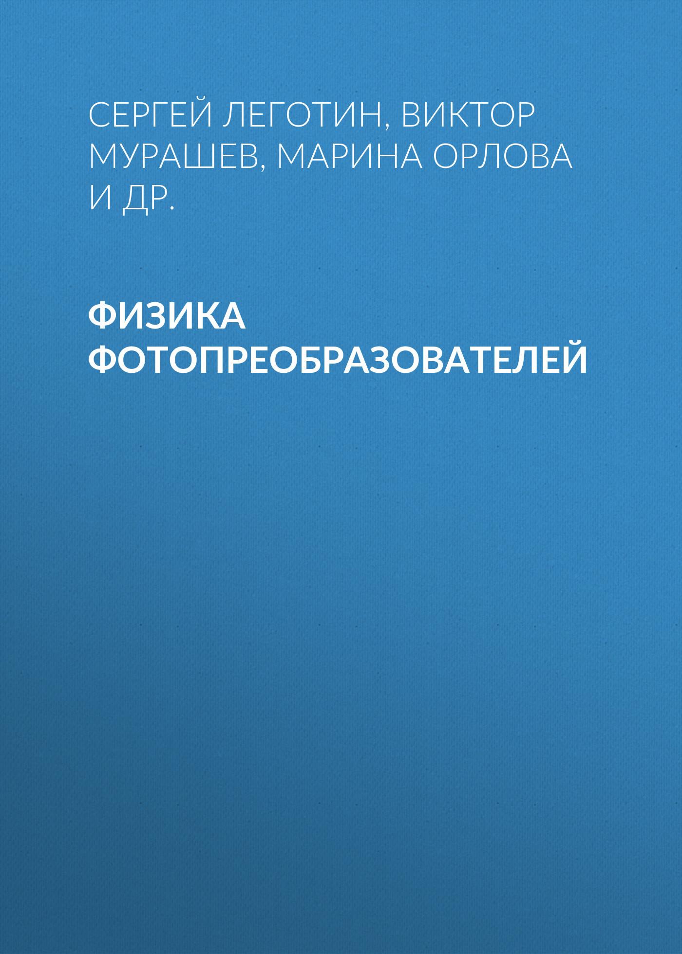 Сергей Леготин Физика фотопреобразователей