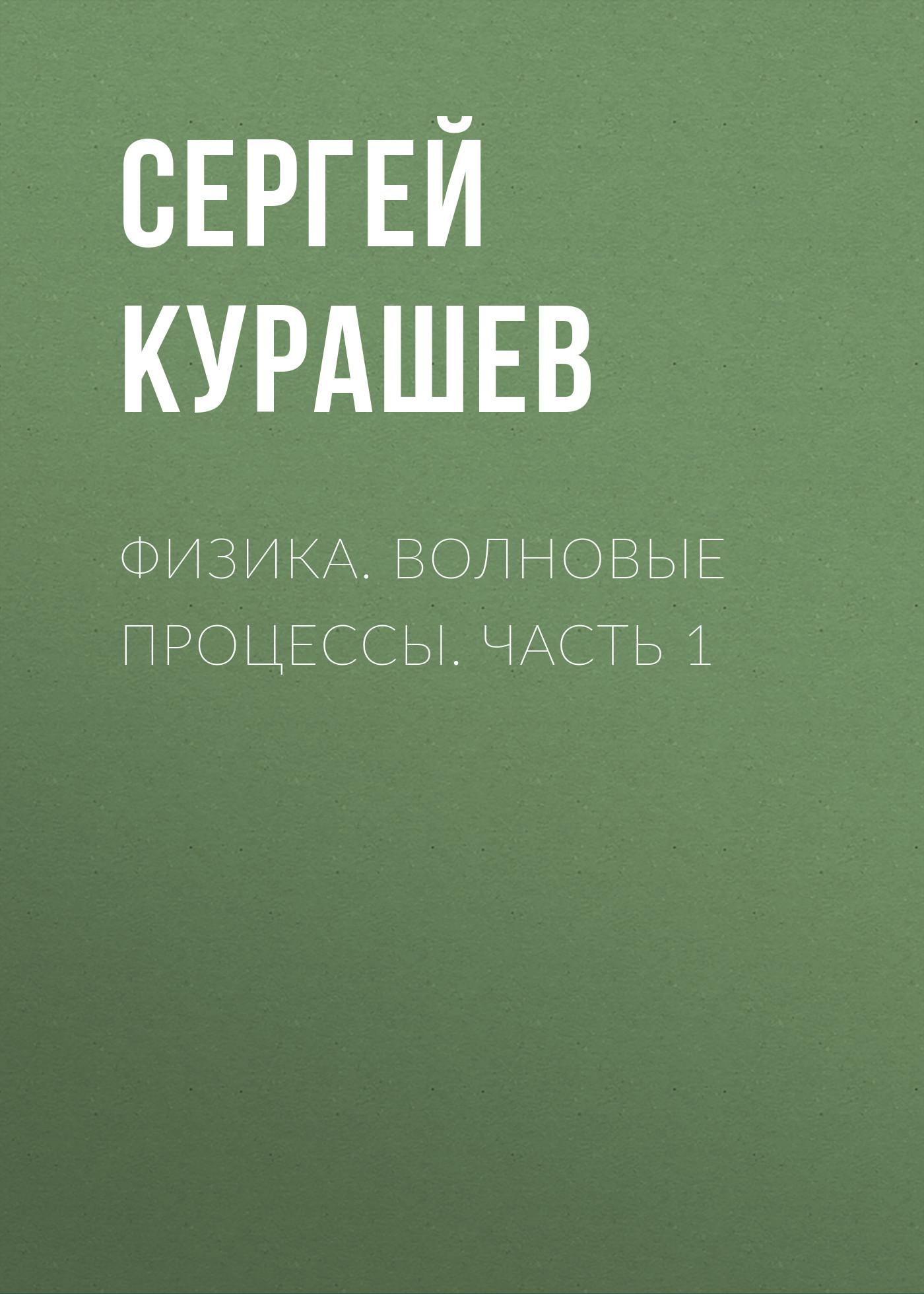 Сергей Курашев. Физика. Волновые процессы. Часть 1