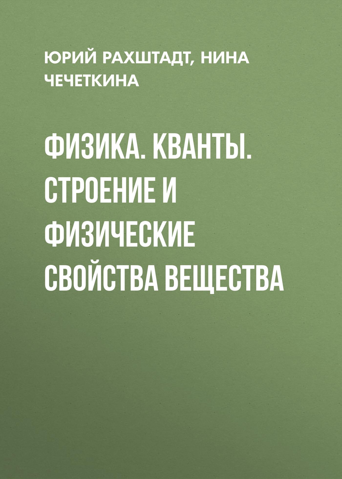 Юрий Рахштадт бесплатно