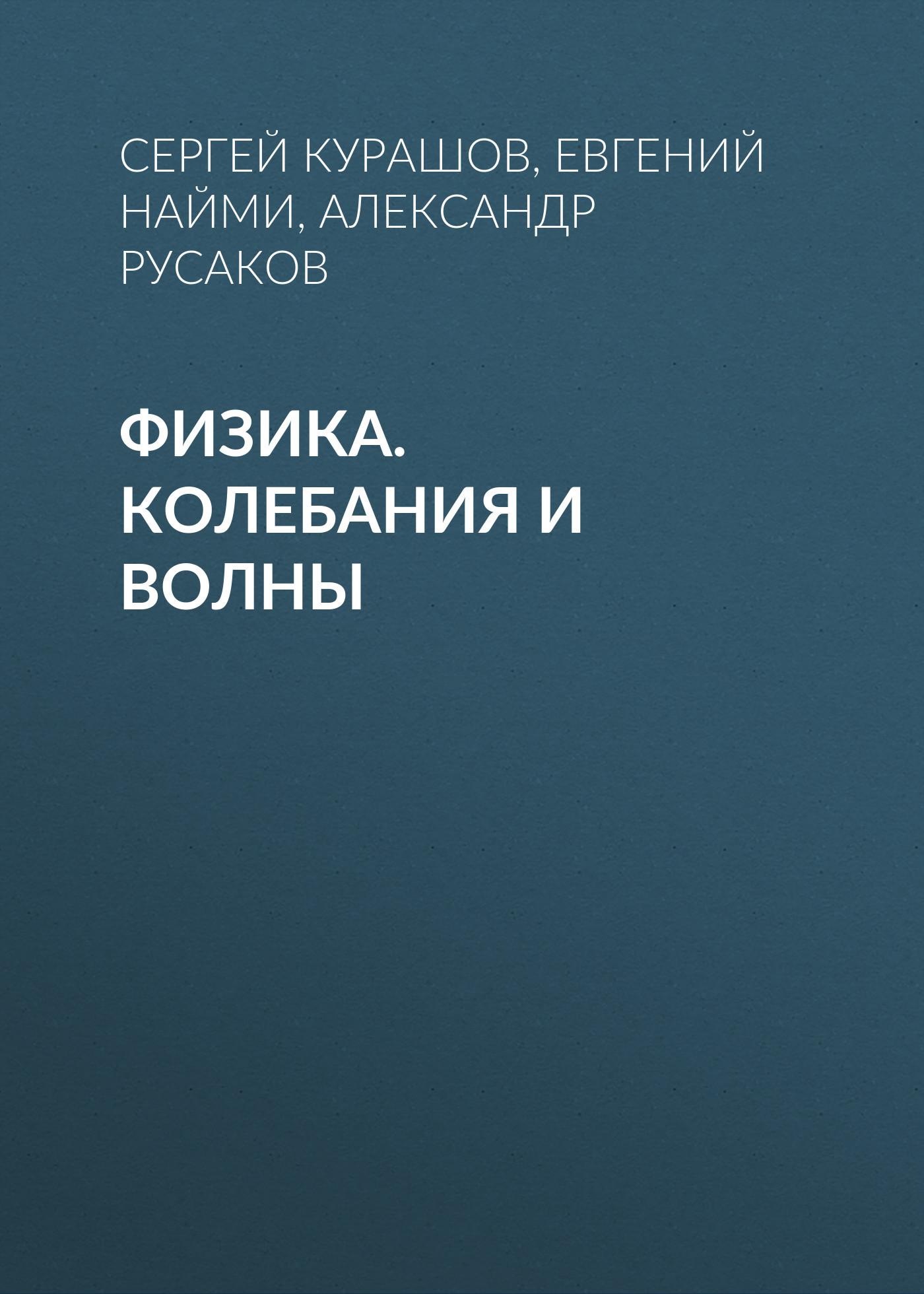Александр Русаков. Физика. Колебания и волны