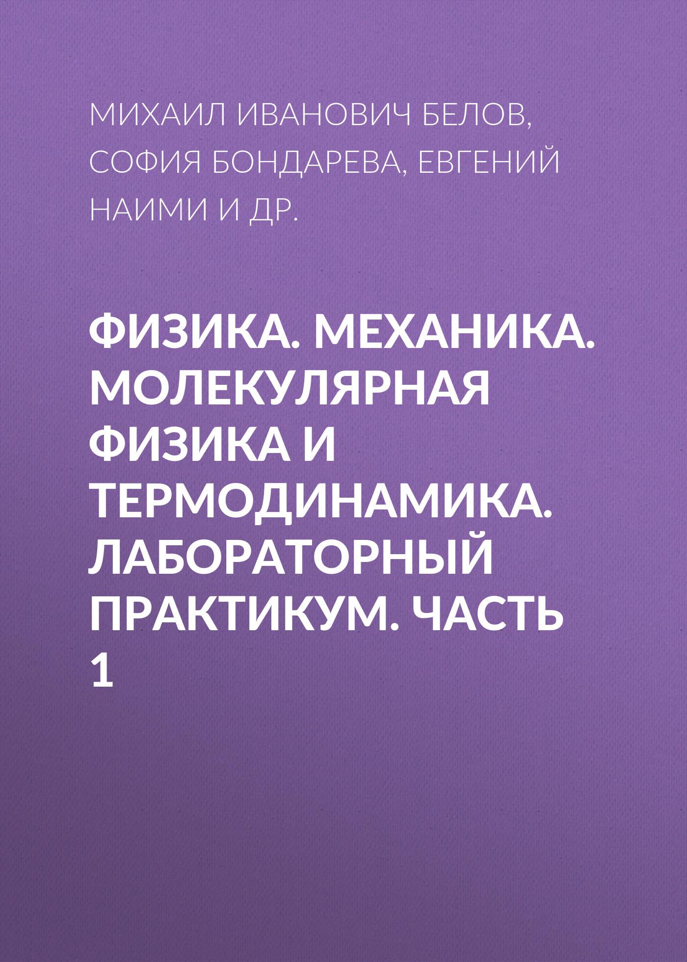 Д.а.заикин, в.а.овчинкин, э.в.прут сборник задач по общему курсу физики. решебник