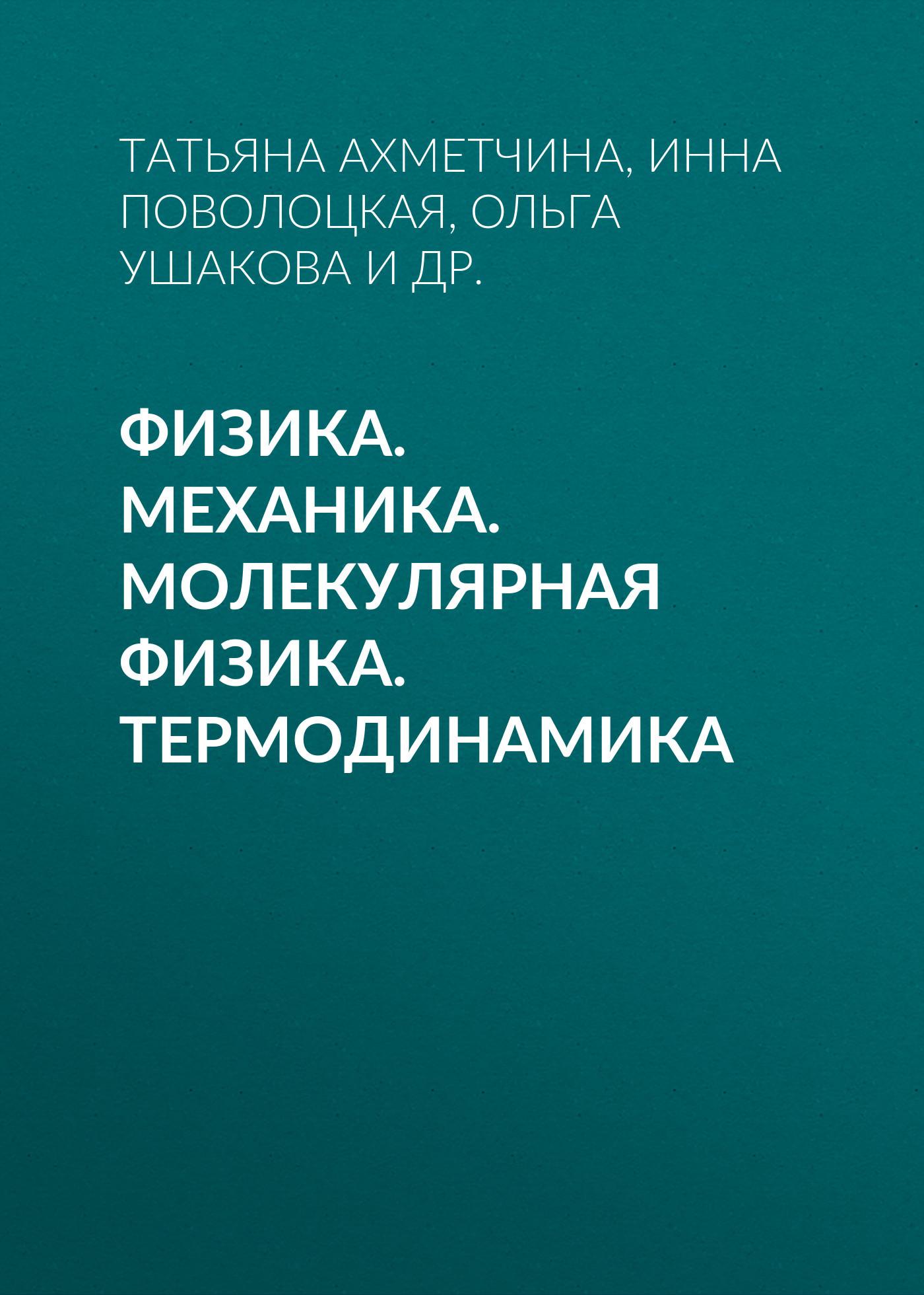 Ольга Ушакова. Физика. Механика. Молекулярная физика. Термодинамика
