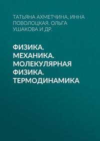 Ольга Ушакова - Физика. Механика. Молекулярная физика. Термодинамика