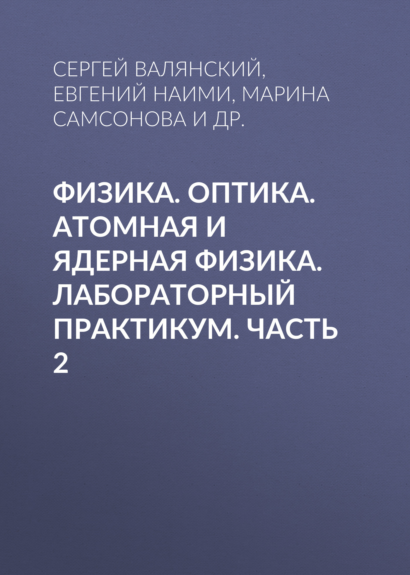 Сергей Валянский. Физика. Оптика. Атомная и ядерная физика. Лабораторный практикум. Часть 2
