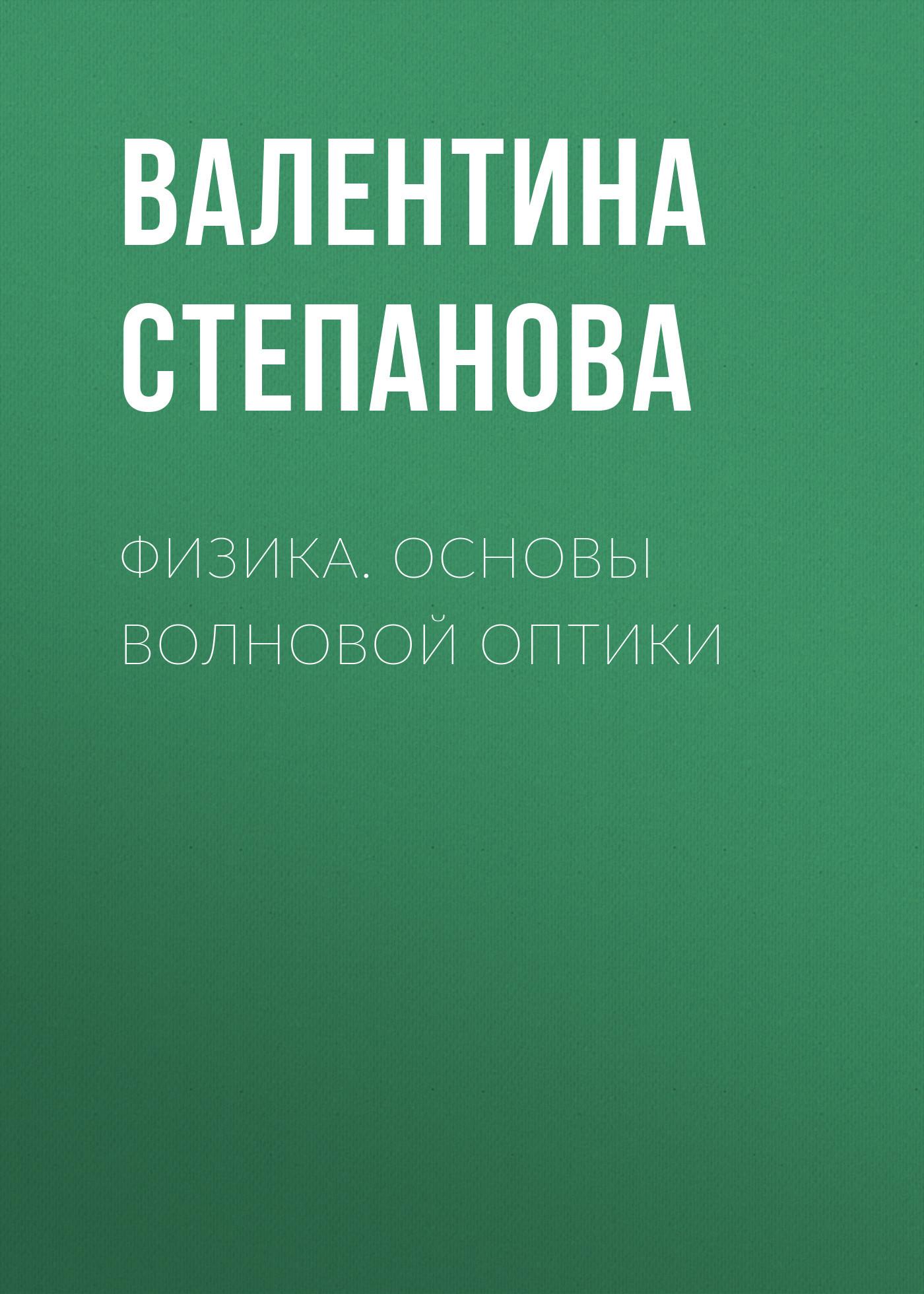 Валентина Степанова. Физика. Основы волновой оптики