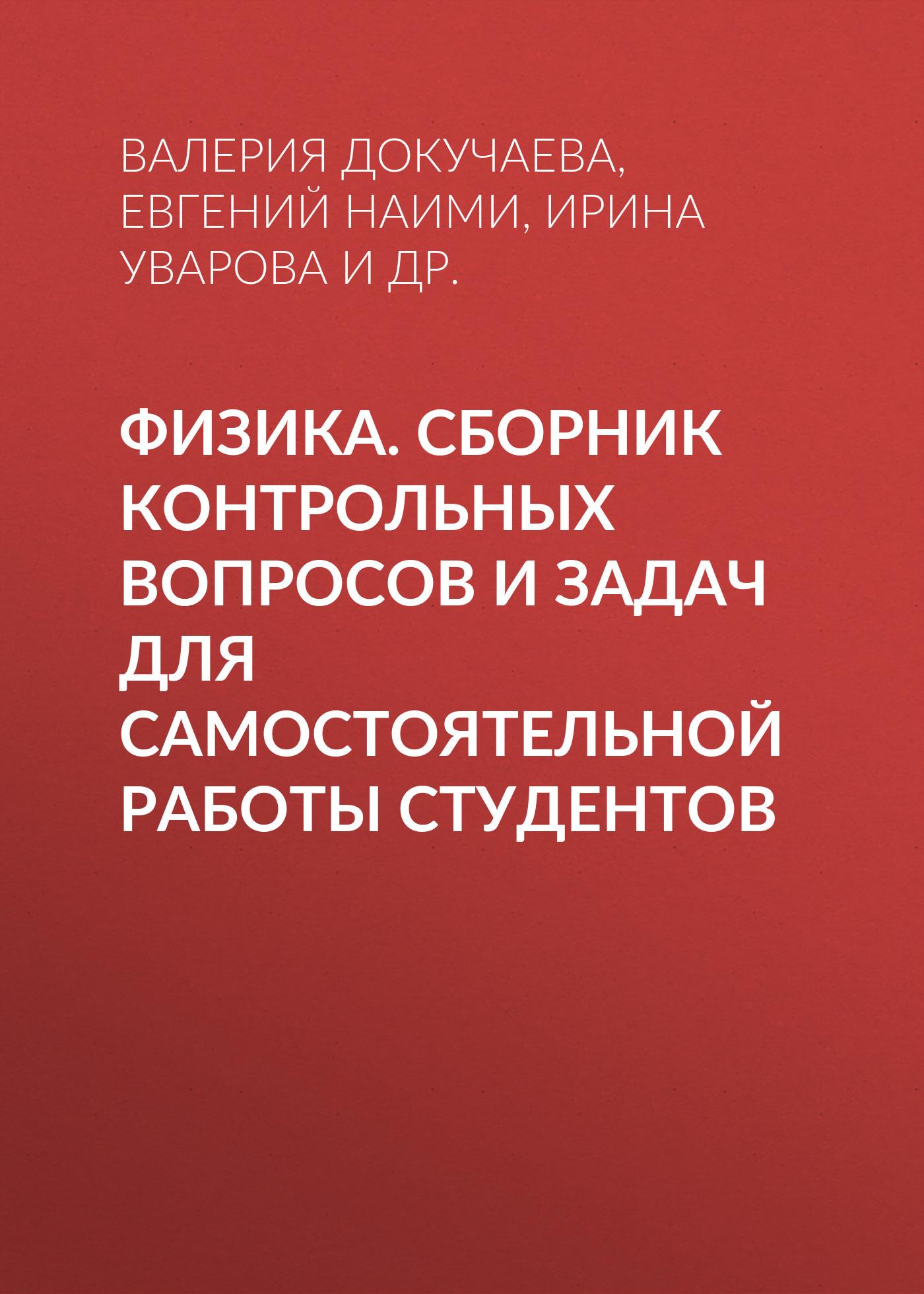 Евгений Наими. Физика. Сборник контрольных вопросов и задач для самостоятельной работы студентов