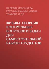 Евгений Наими - Физика. Сборник контрольных вопросов и задач для самостоятельной работы студентов