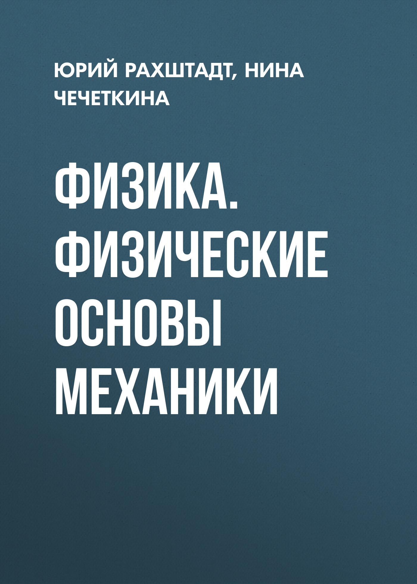 Юрий Рахштадт. Физика. Физические основы механики