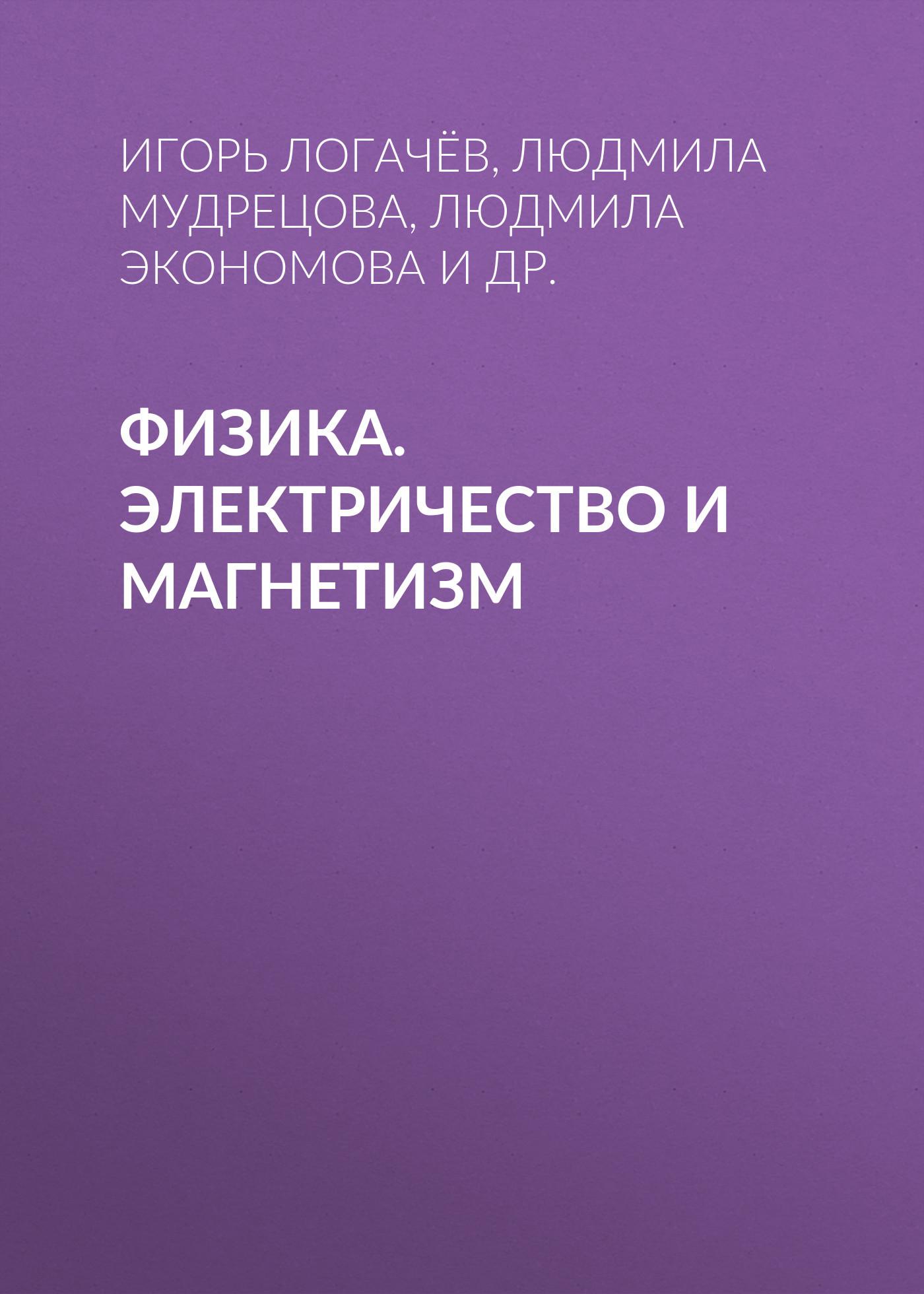 Людмила Экономова Физика. Электричество и магнетизм электротехника и магнетизм