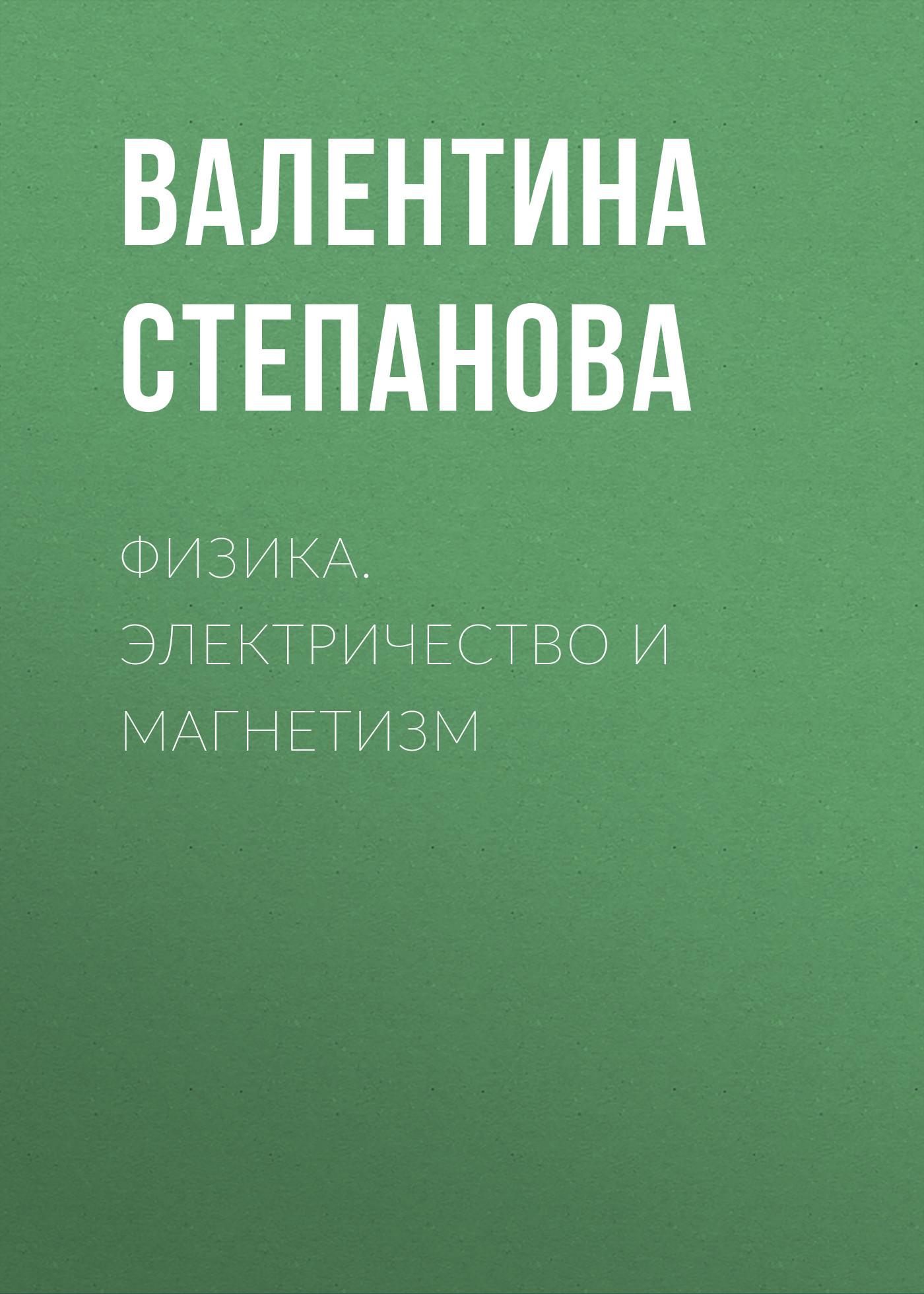 Валентина Степанова. Физика. Электричество и магнетизм