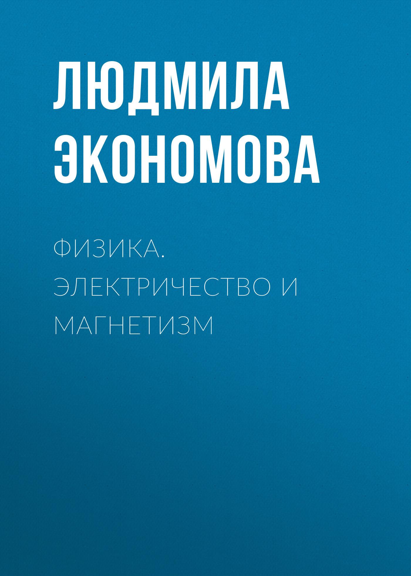 Людмила Экономова. Физика. Электричество и магнетизм