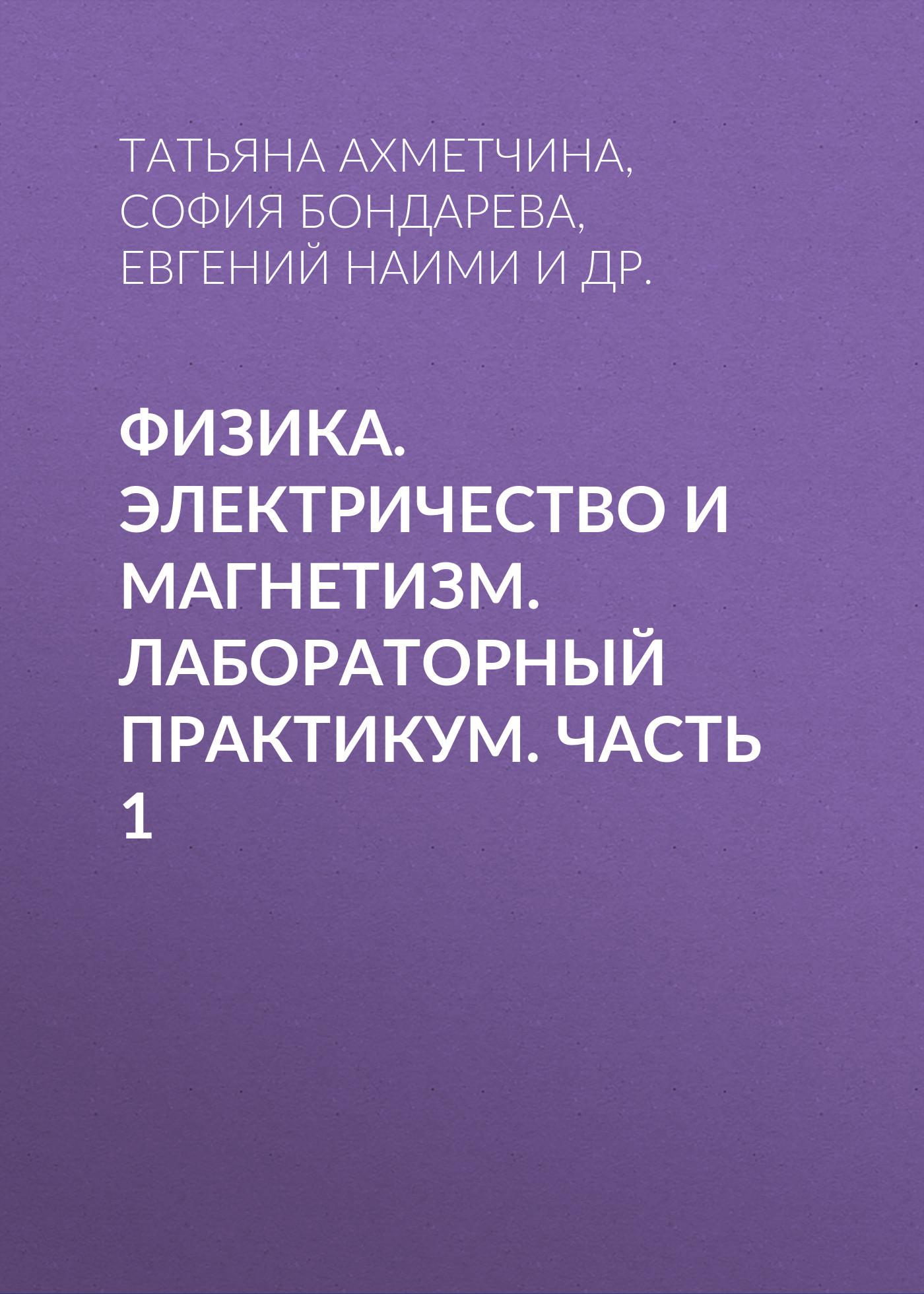 Евгений Наими. Физика. Электричество и магнетизм. Лабораторный практикум. Часть 1