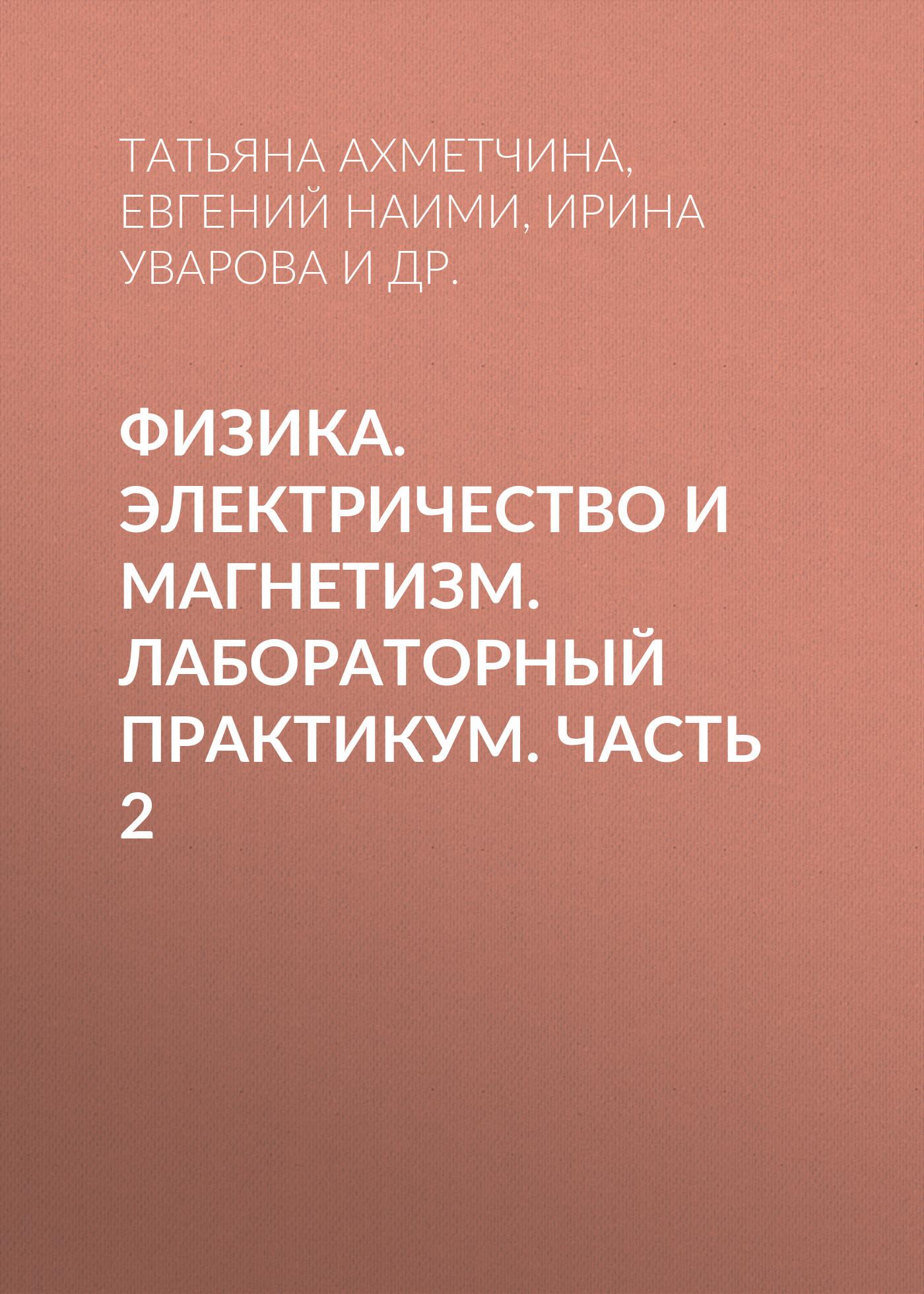 Евгений Наими. Физика. Электричество и магнетизм. Лабораторный практикум. Часть 2