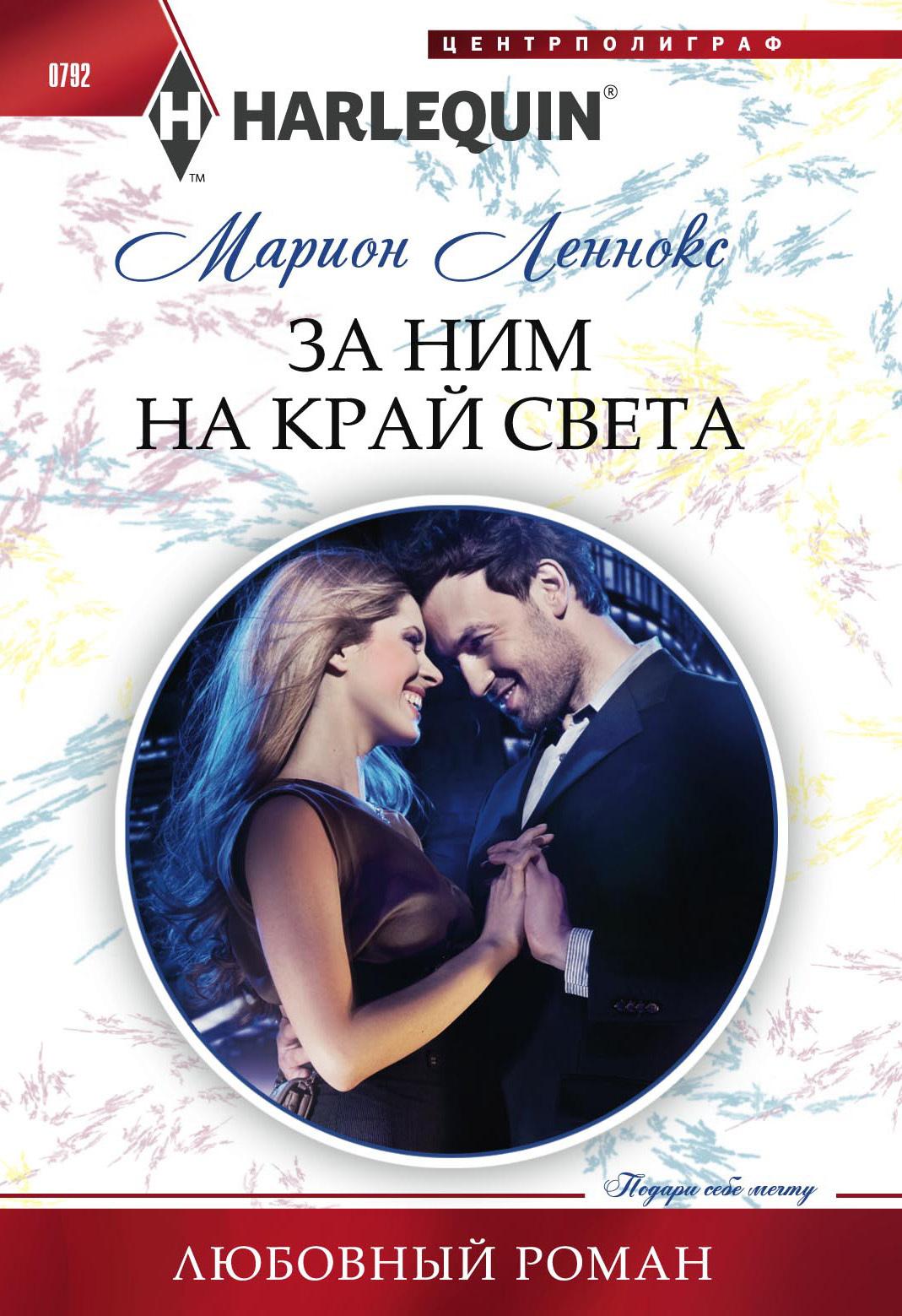 Эротический любовный роман читать онлайн — 11